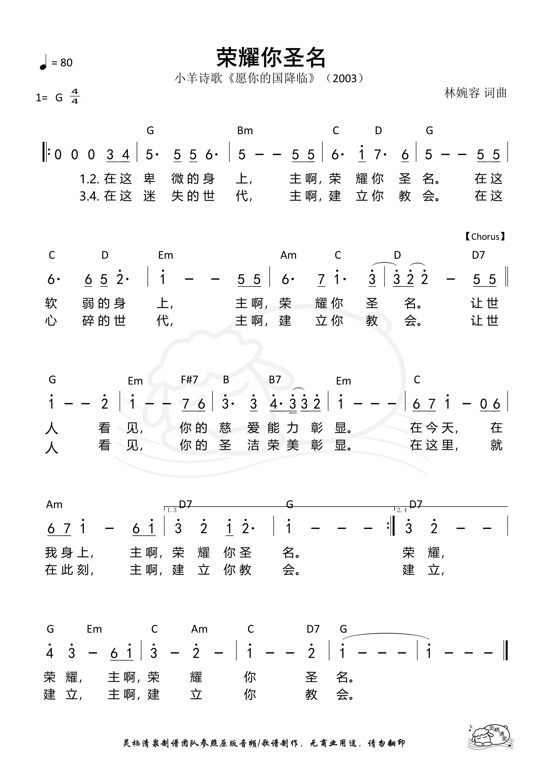 《第882首 -荣耀你圣名 和弦简谱》