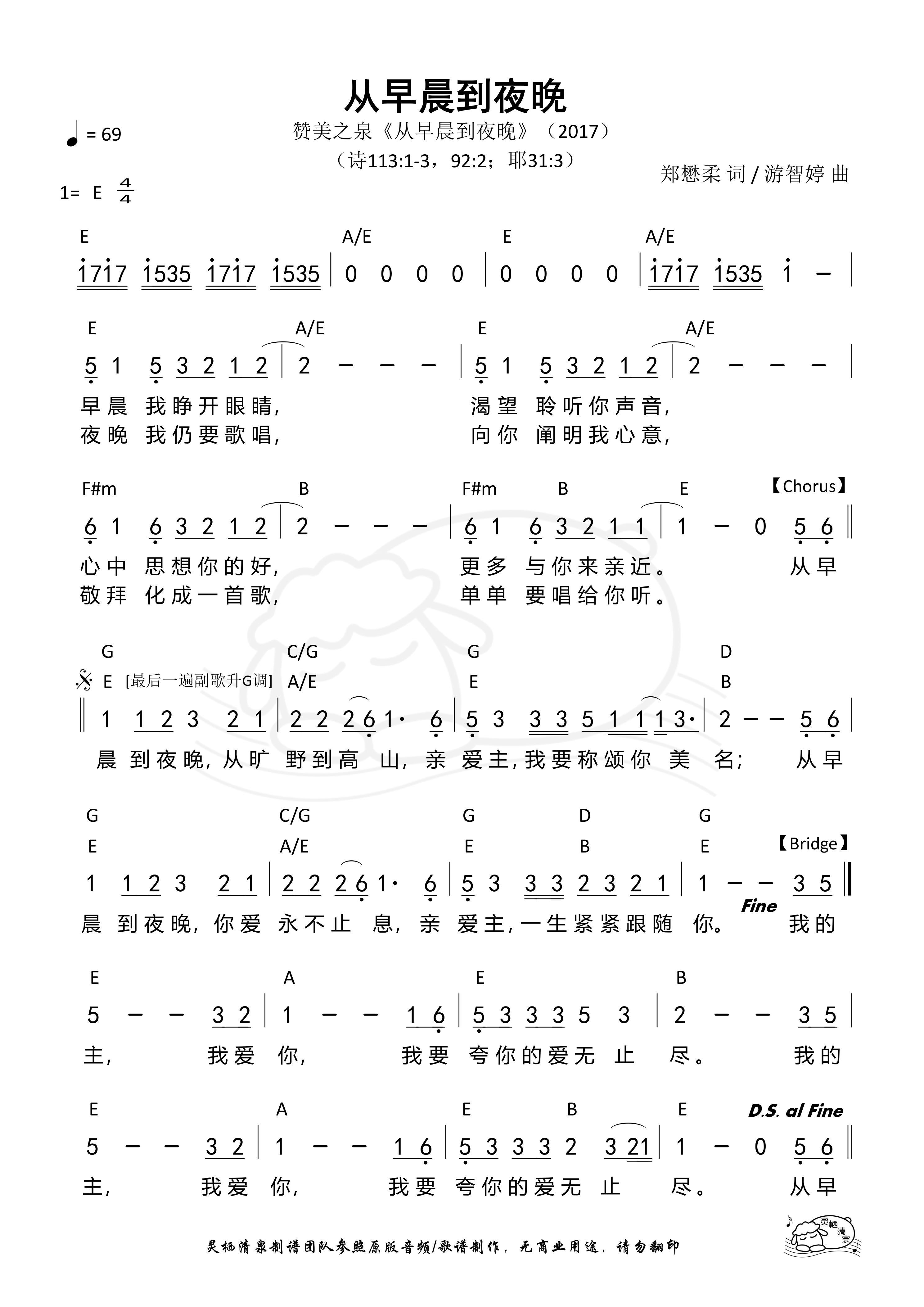 《第471首 - 从早晨到夜晚(E调简版)和弦简谱》