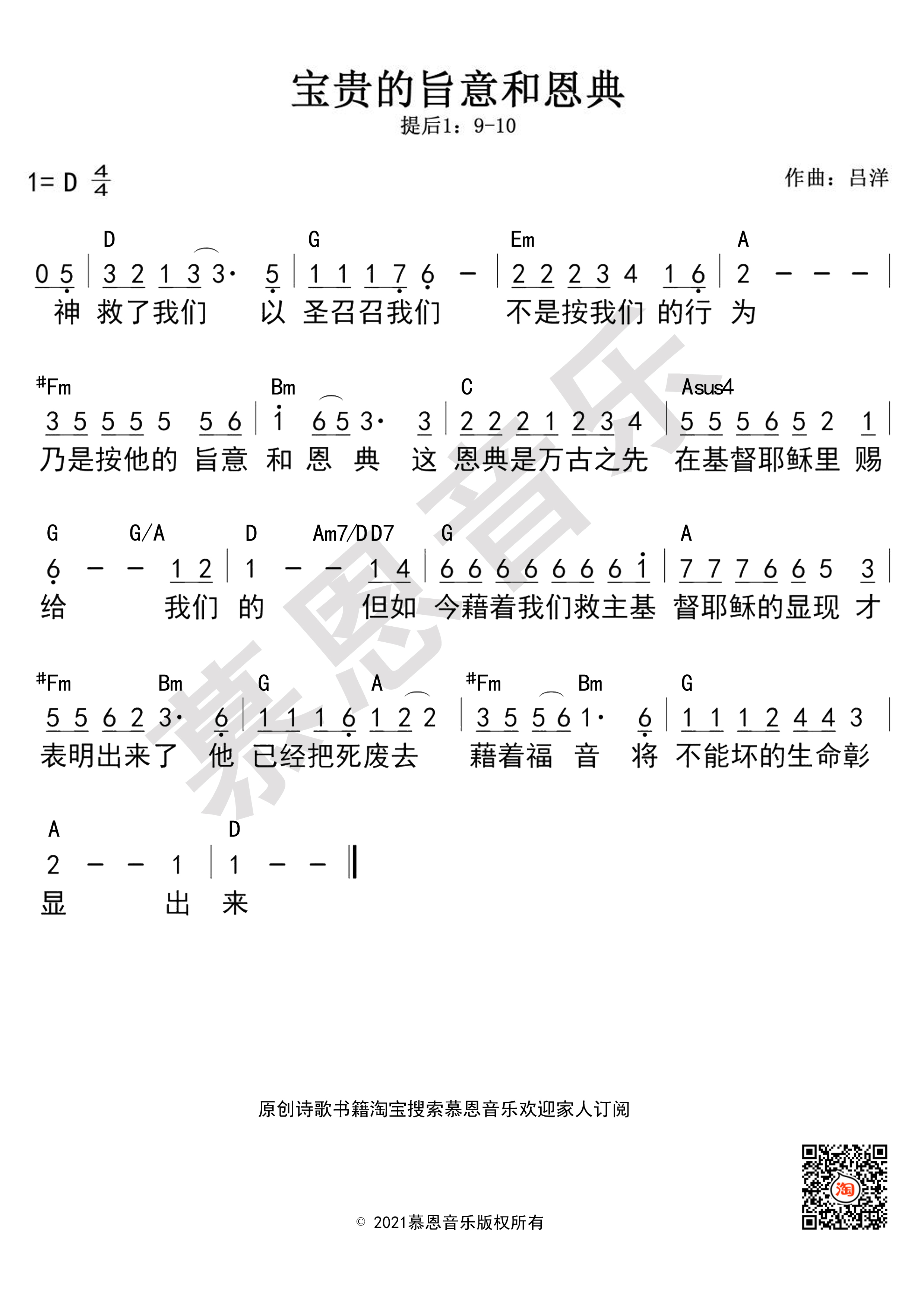 《第173首 宝贵的旨意和恩典 官方和弦简谱》
