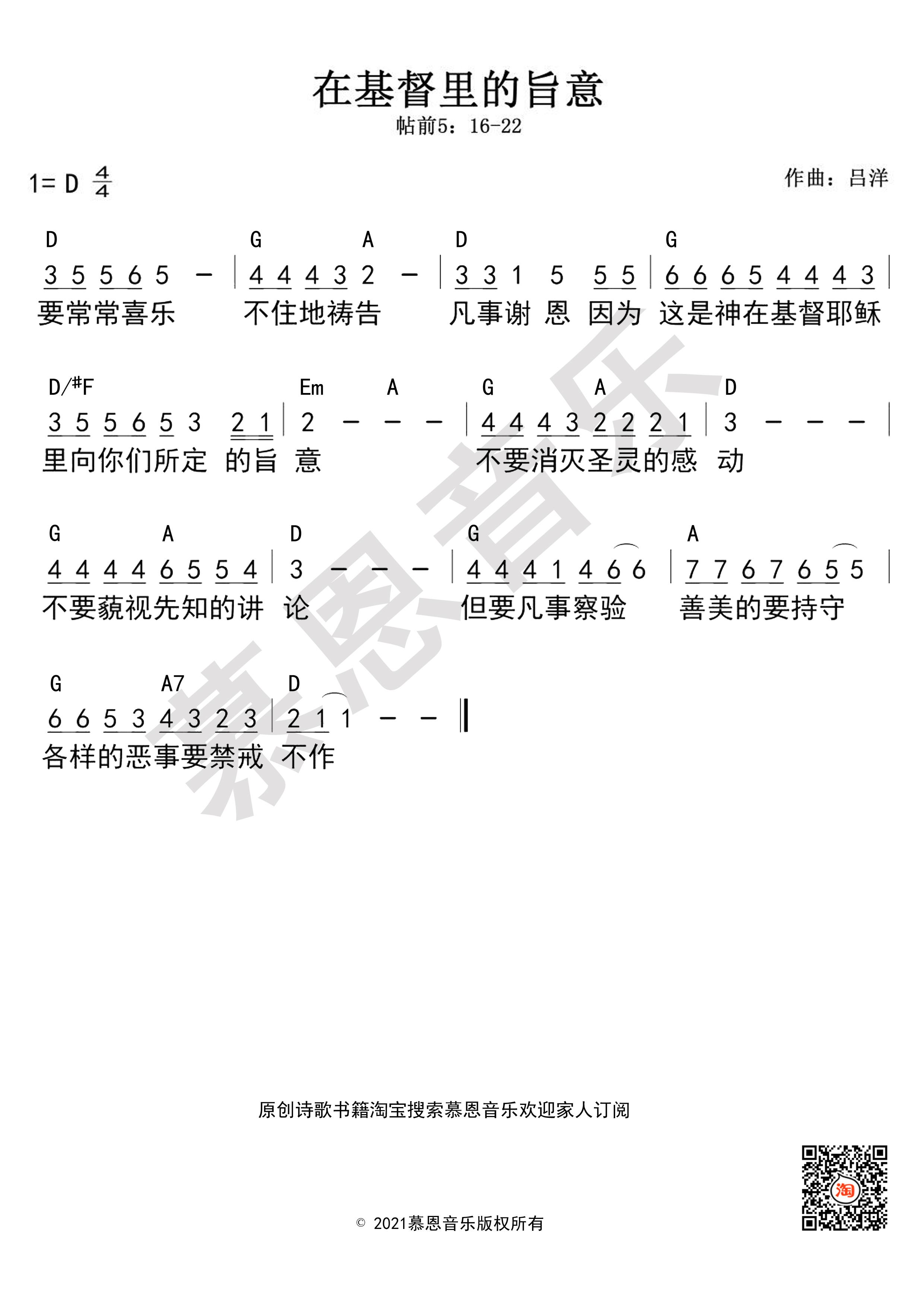 《第172首 在基督里的旨意 官方和弦简谱》
