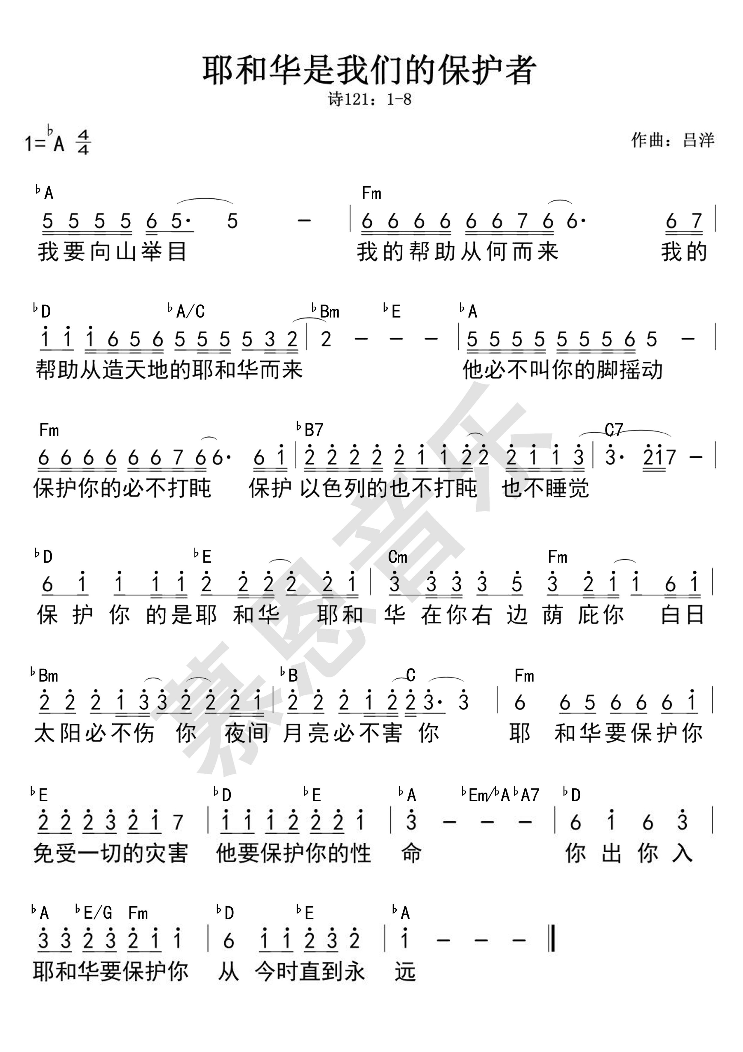 《第171首 耶和华是我们的保护者 官方和弦简谱》