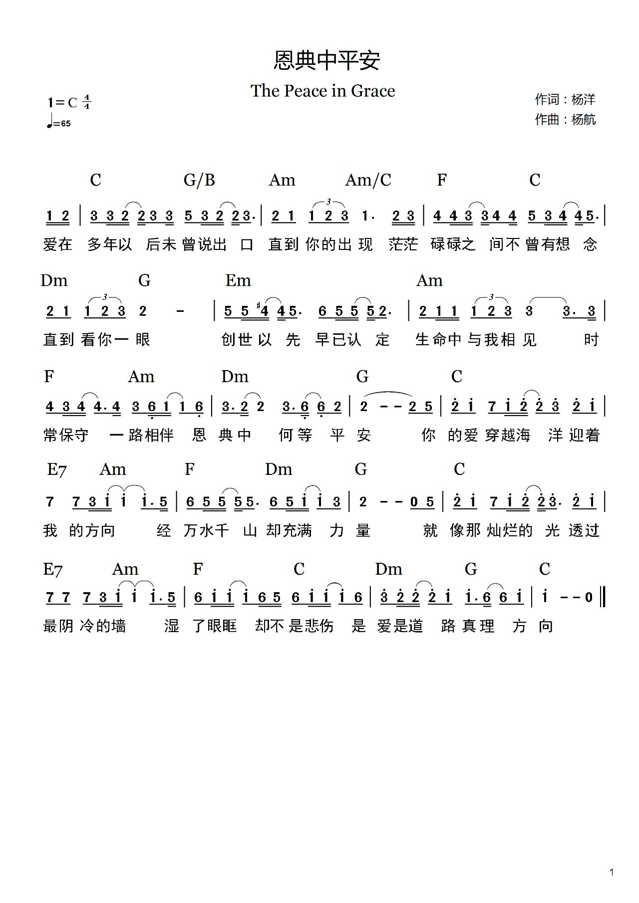 《恩典中平安 官方和弦简谱》