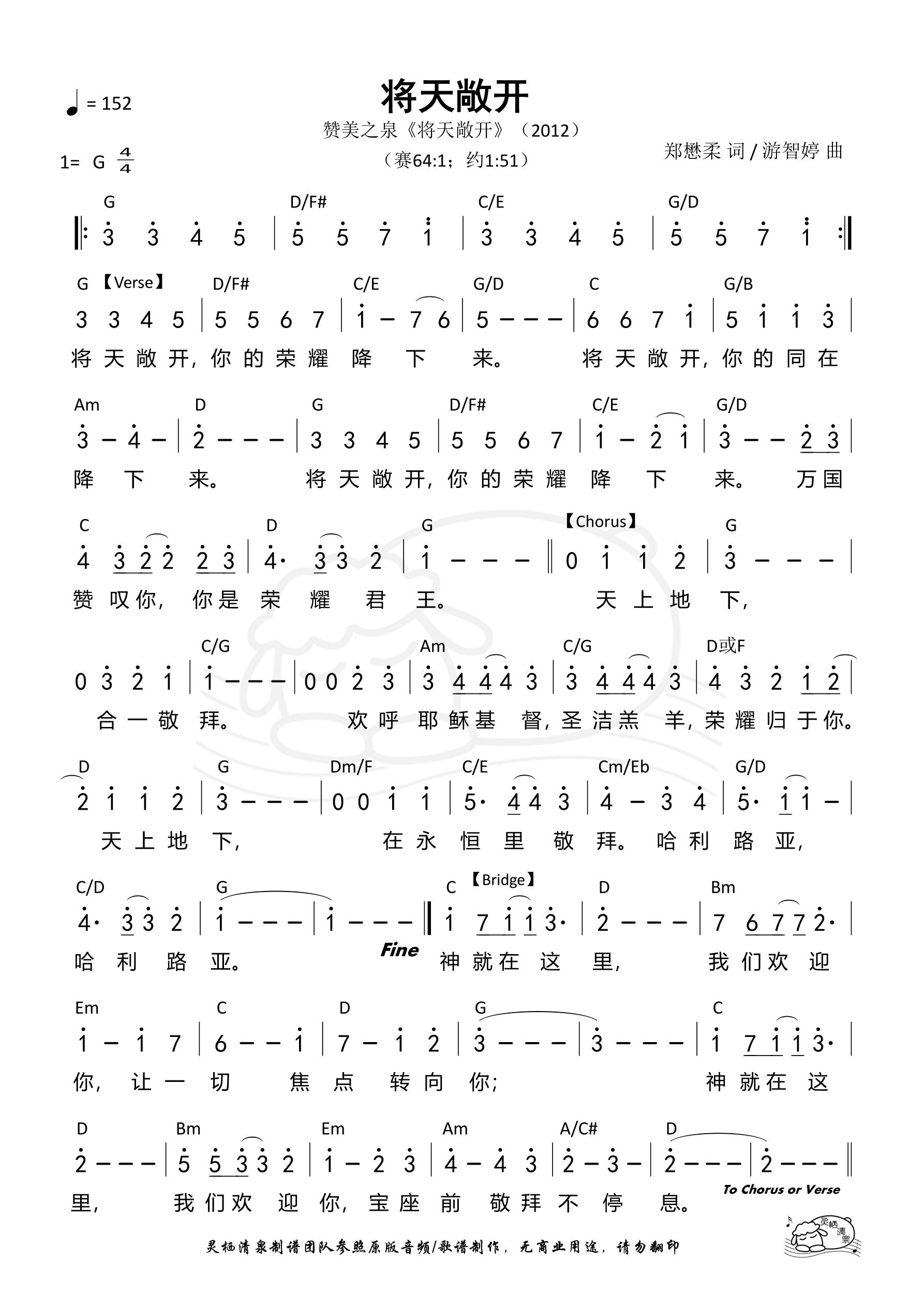 《第283首 - 将天敞开 和弦简谱》
