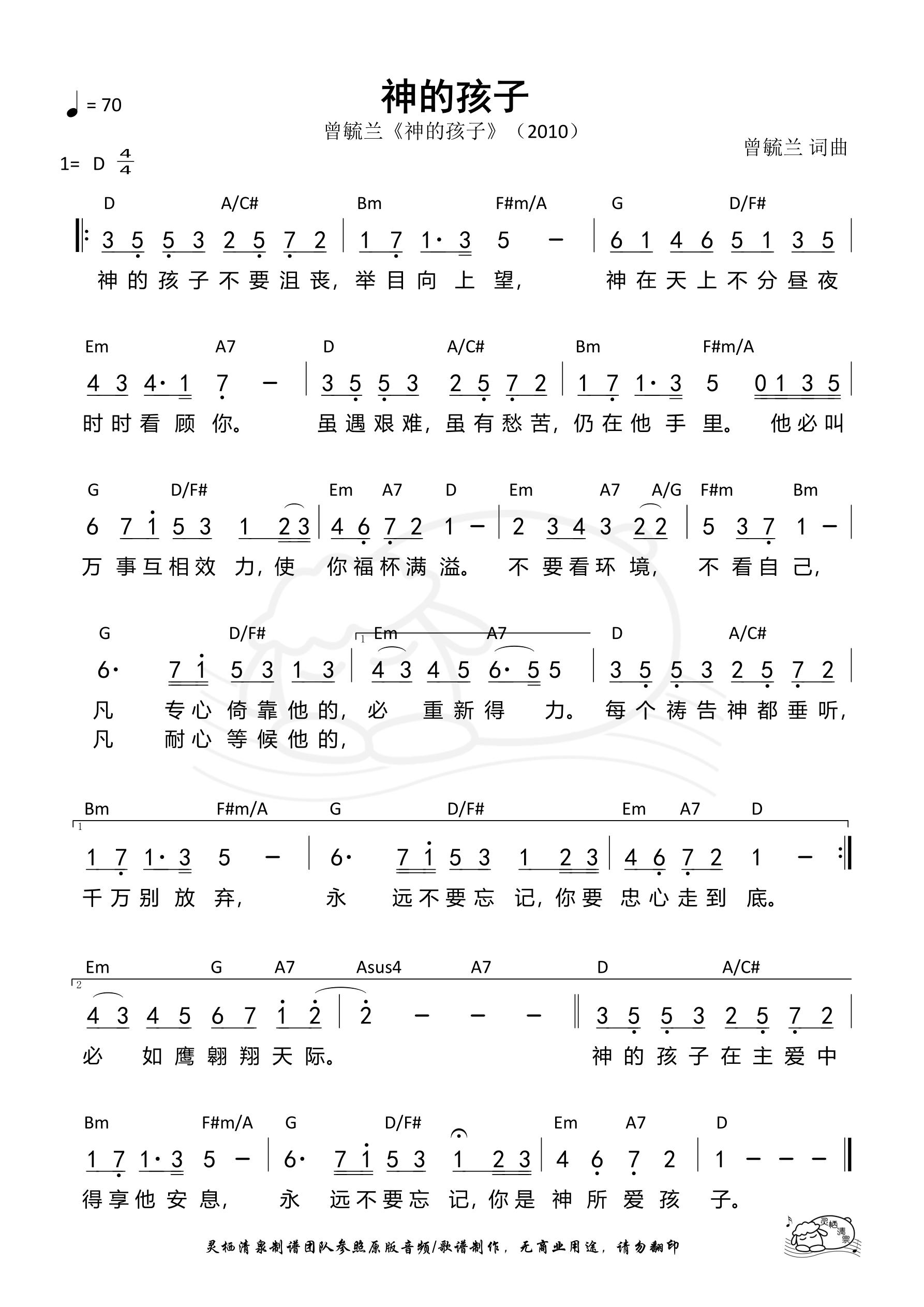 《第195首 - 神的孩子 和弦简谱》