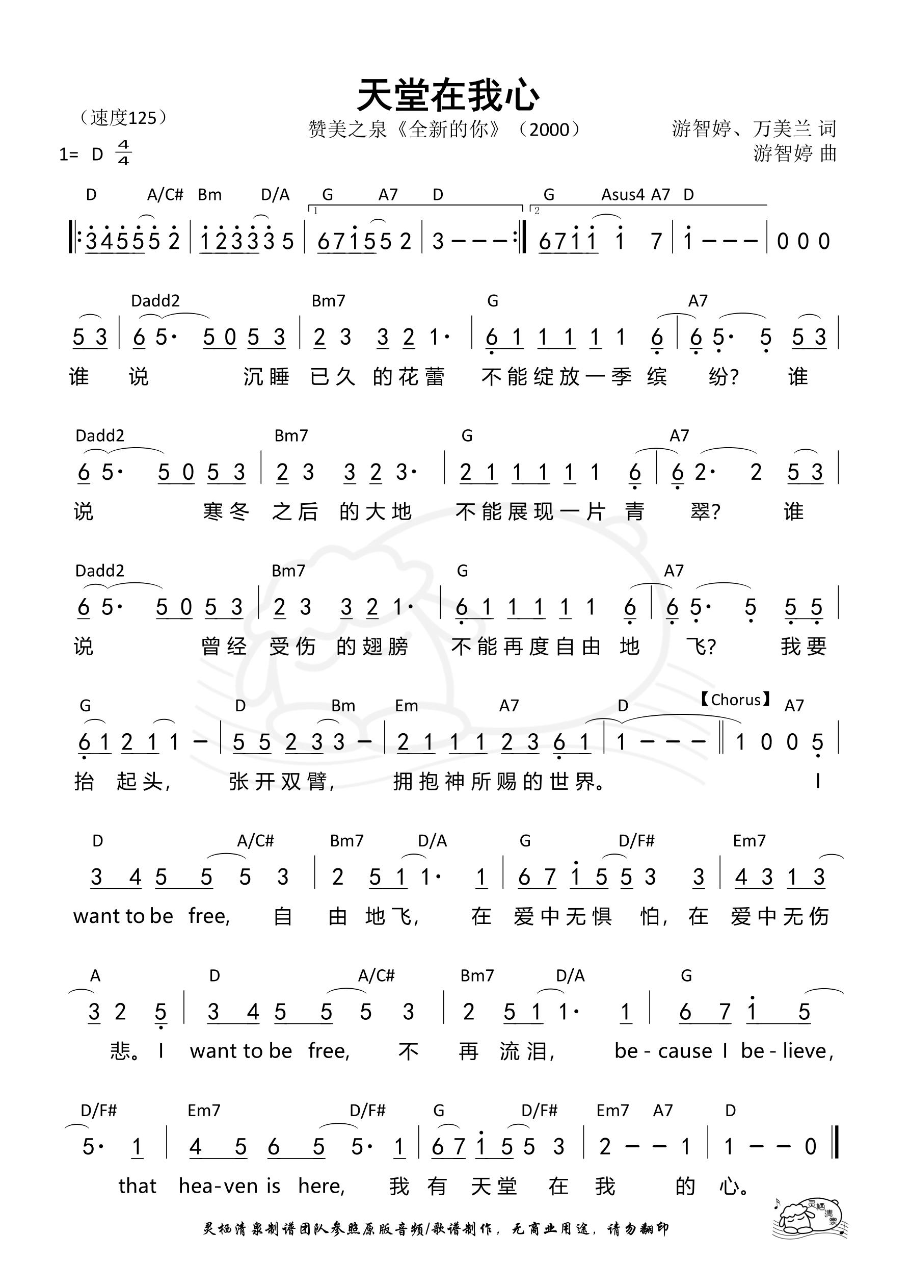 《第45首 - 天堂在我心 和弦简谱》