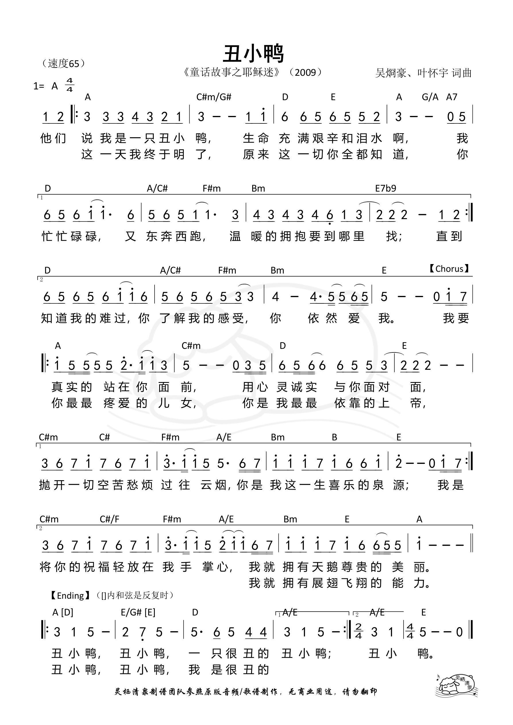 《第886首 - 丑小鸭(A调)和弦简谱》