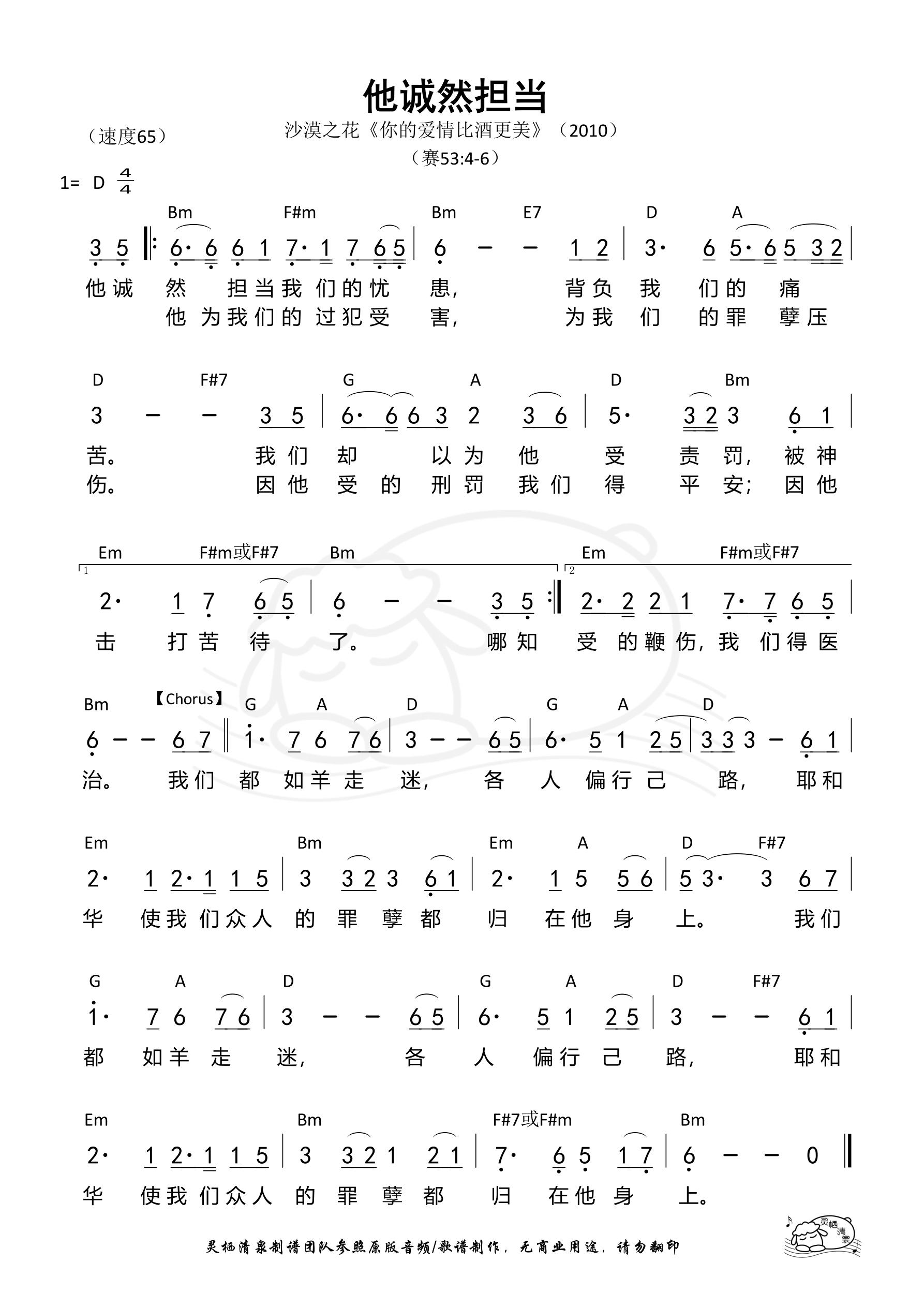 《第210首 - 他诚然担当 和弦简谱》