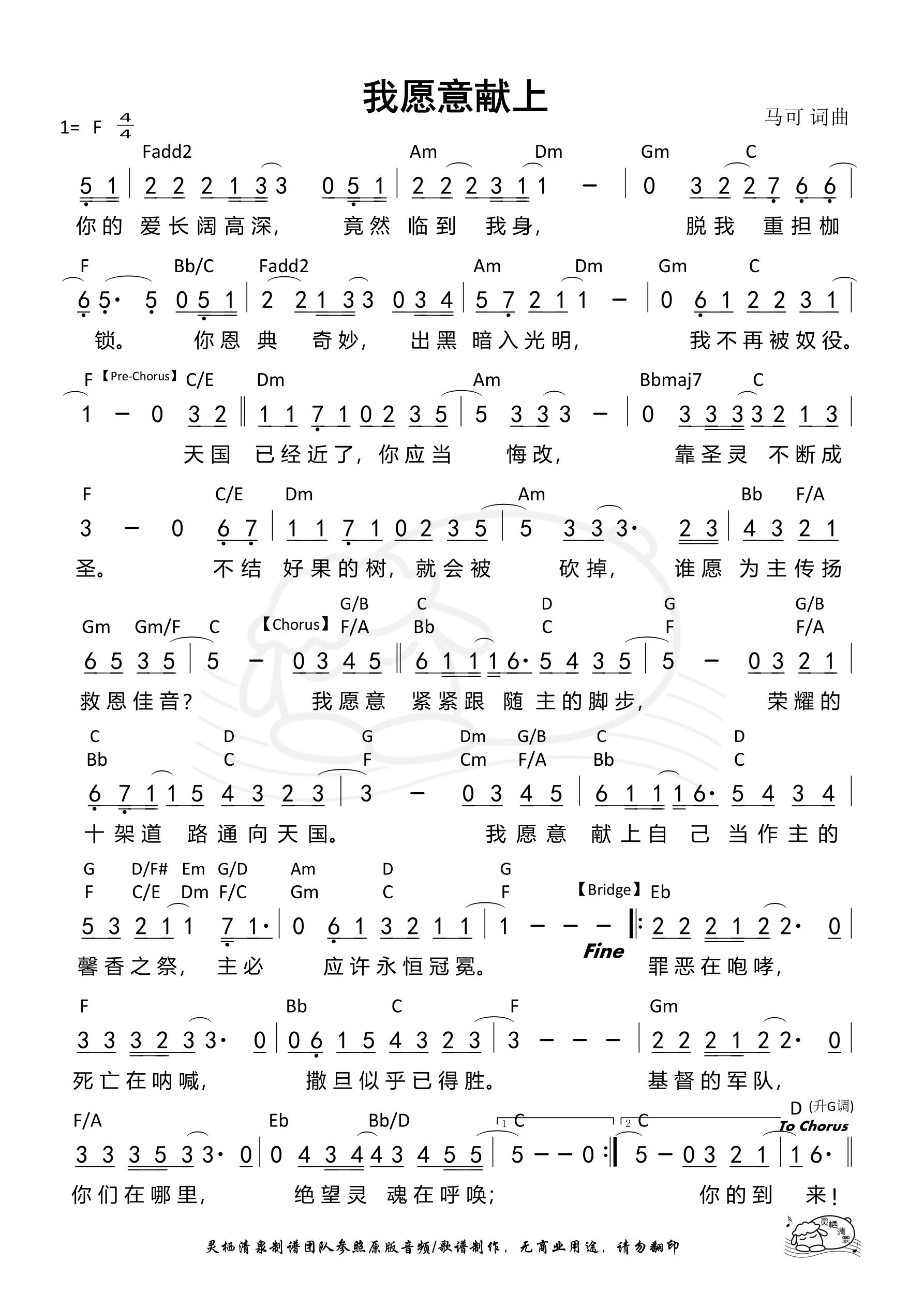 《第888首 - 我愿意献上 和弦简谱》