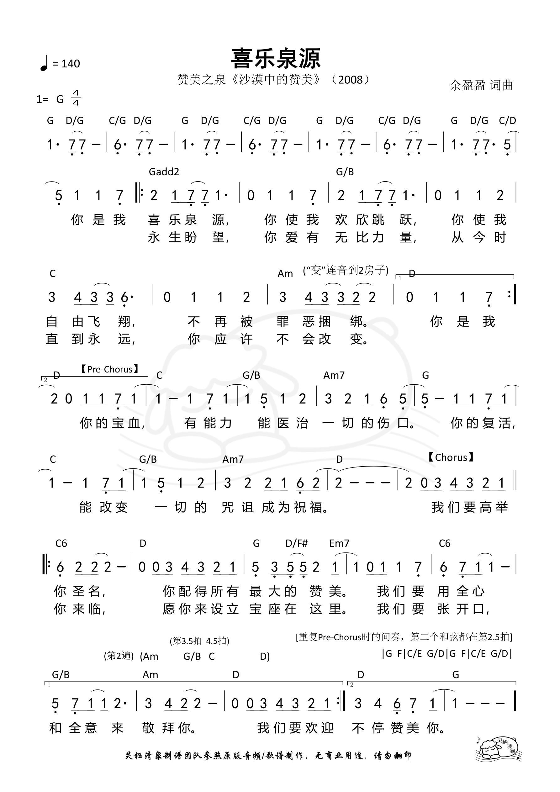 《第205首 - 喜乐泉源 和弦简谱》