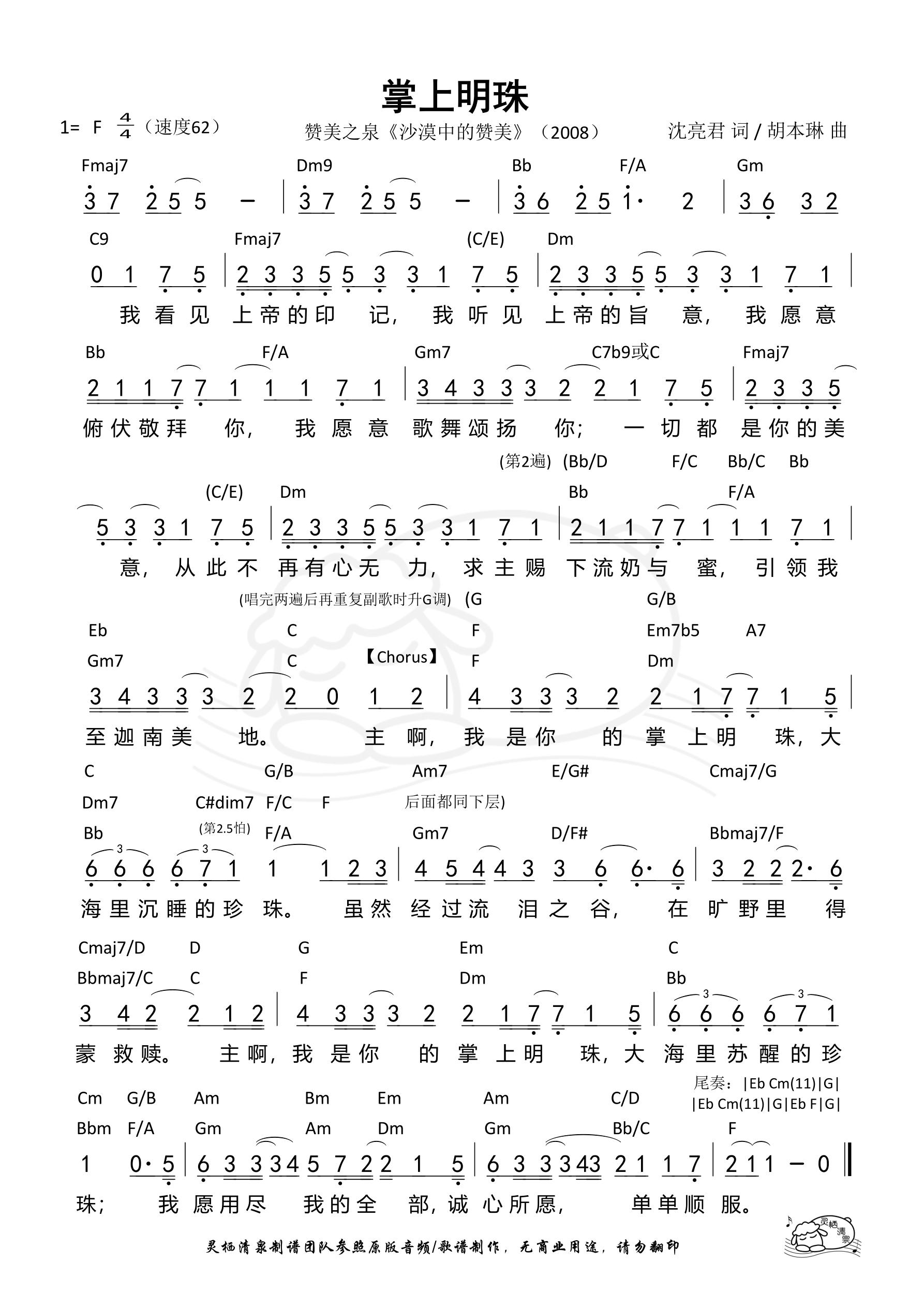 《第215首 - 掌上明珠(原版) 和弦简谱》