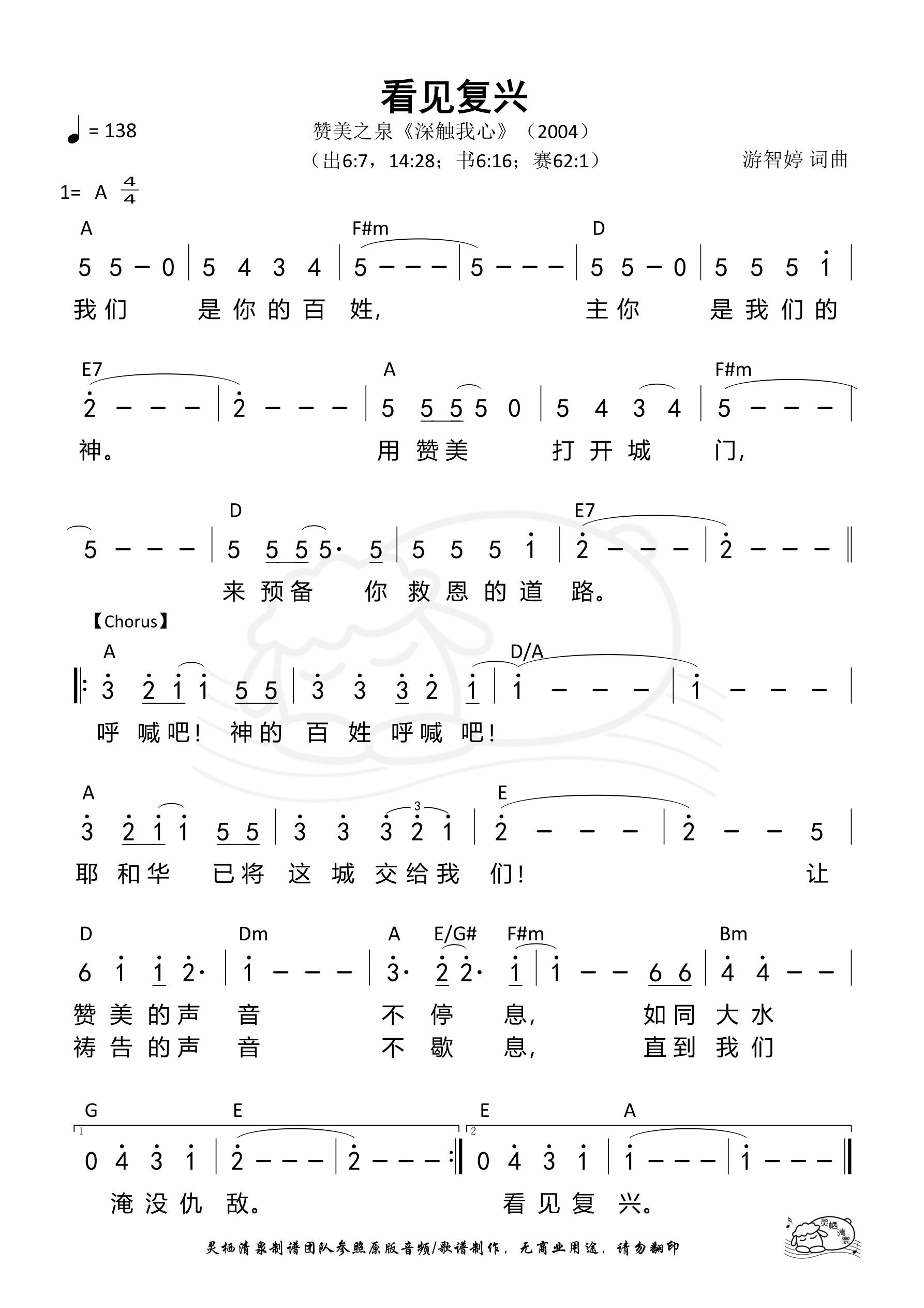 《第113首 - 看见复兴 和弦简谱》