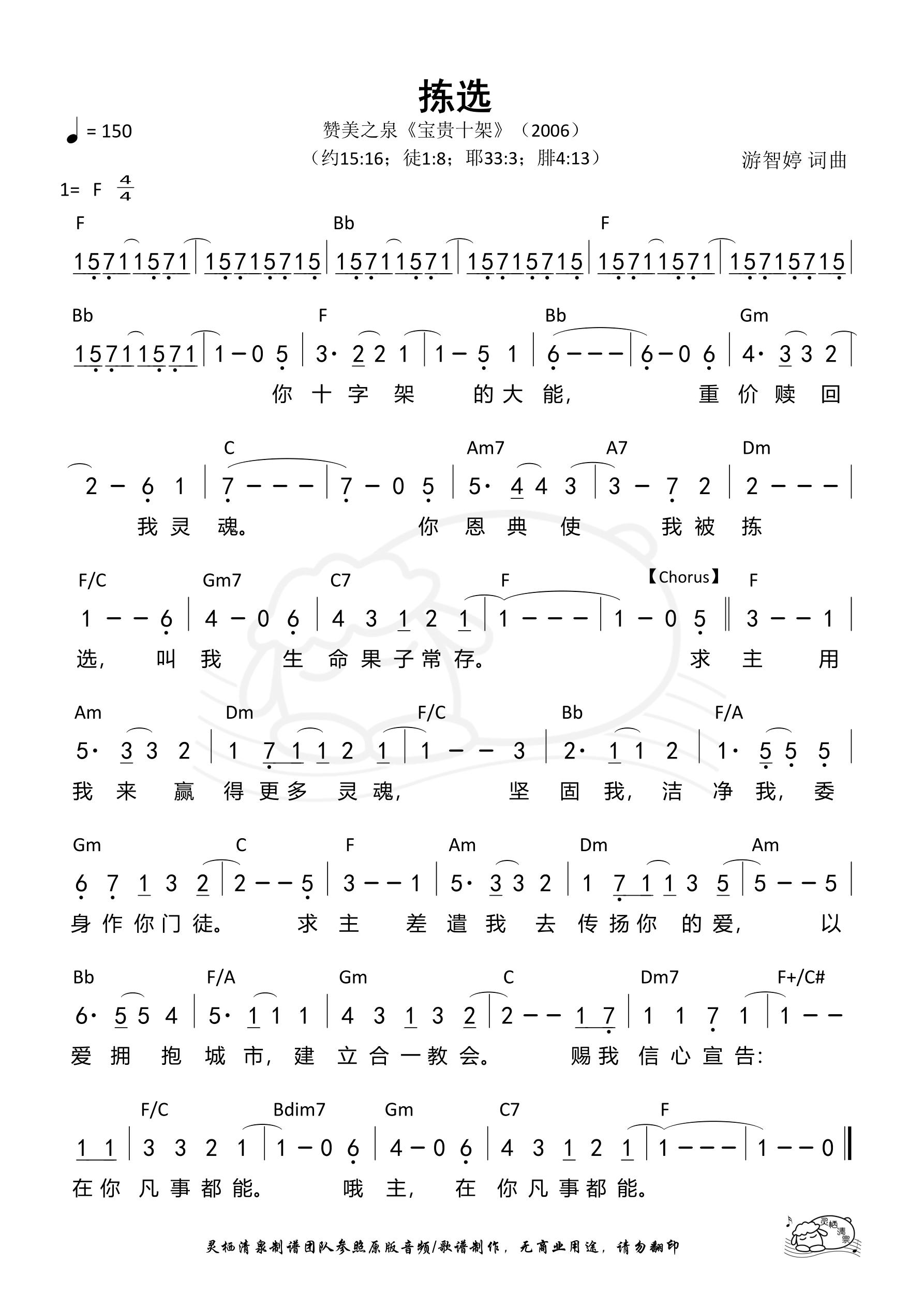 《第166首 - 拣选 和弦简谱》
