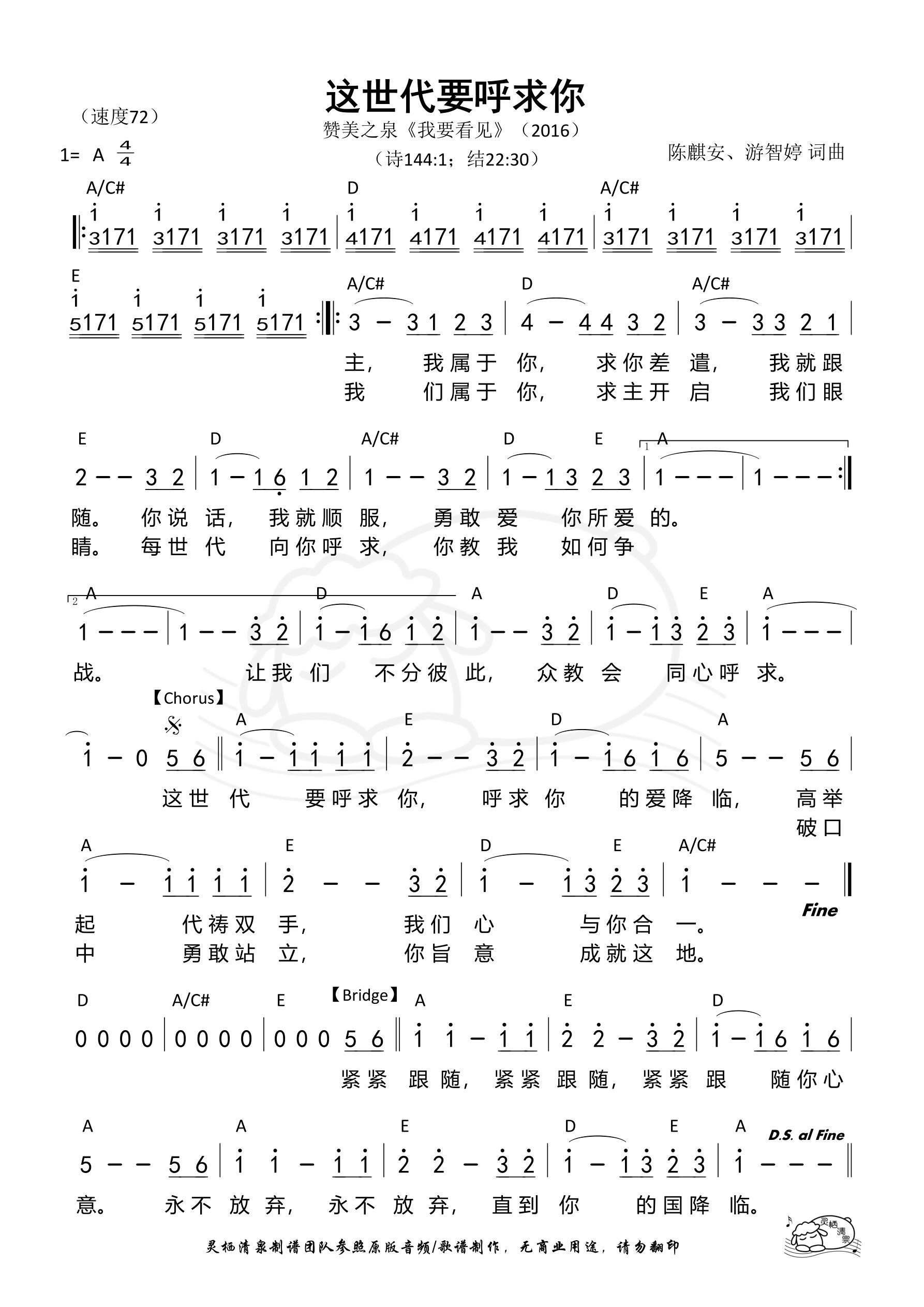 《第370首 - 这世代要呼求你 和弦简谱》