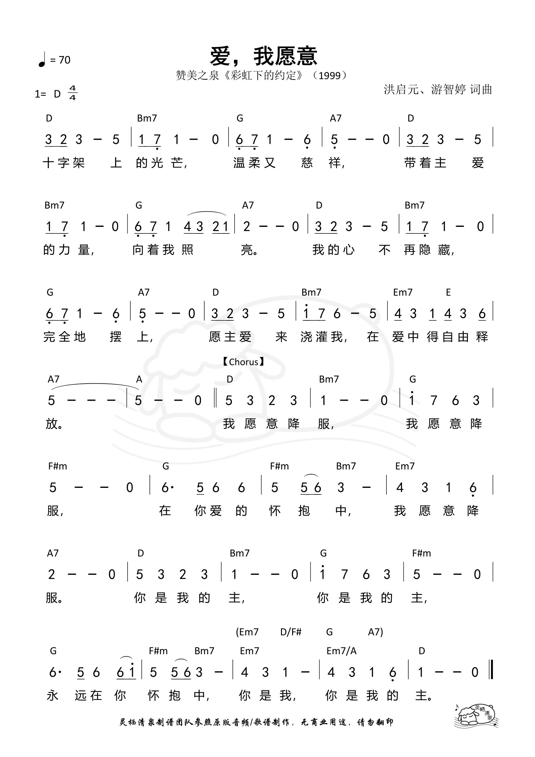 《第40首 - 爱,我愿意 和弦简谱》