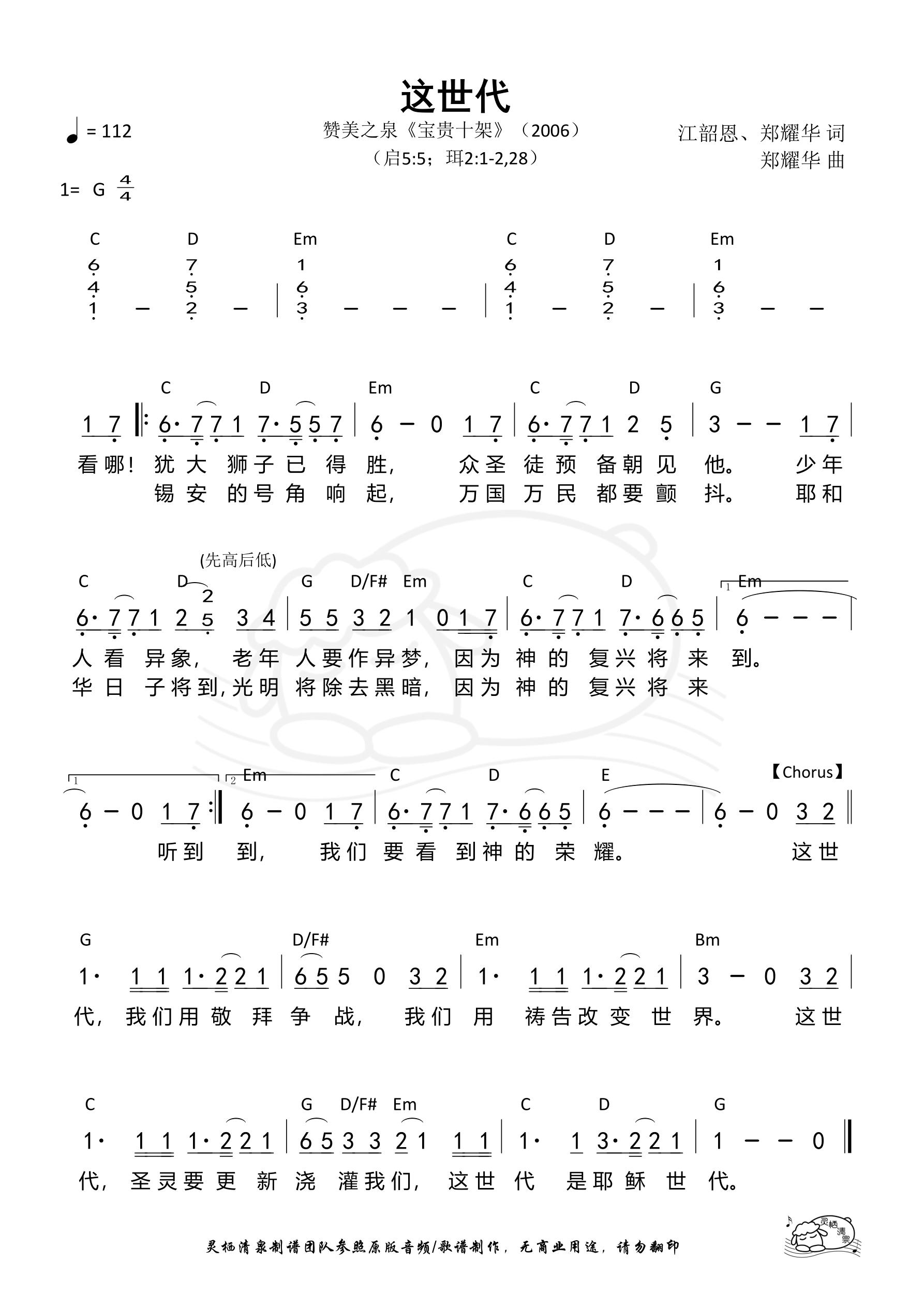 《第165首 - 这世代 和弦简谱》