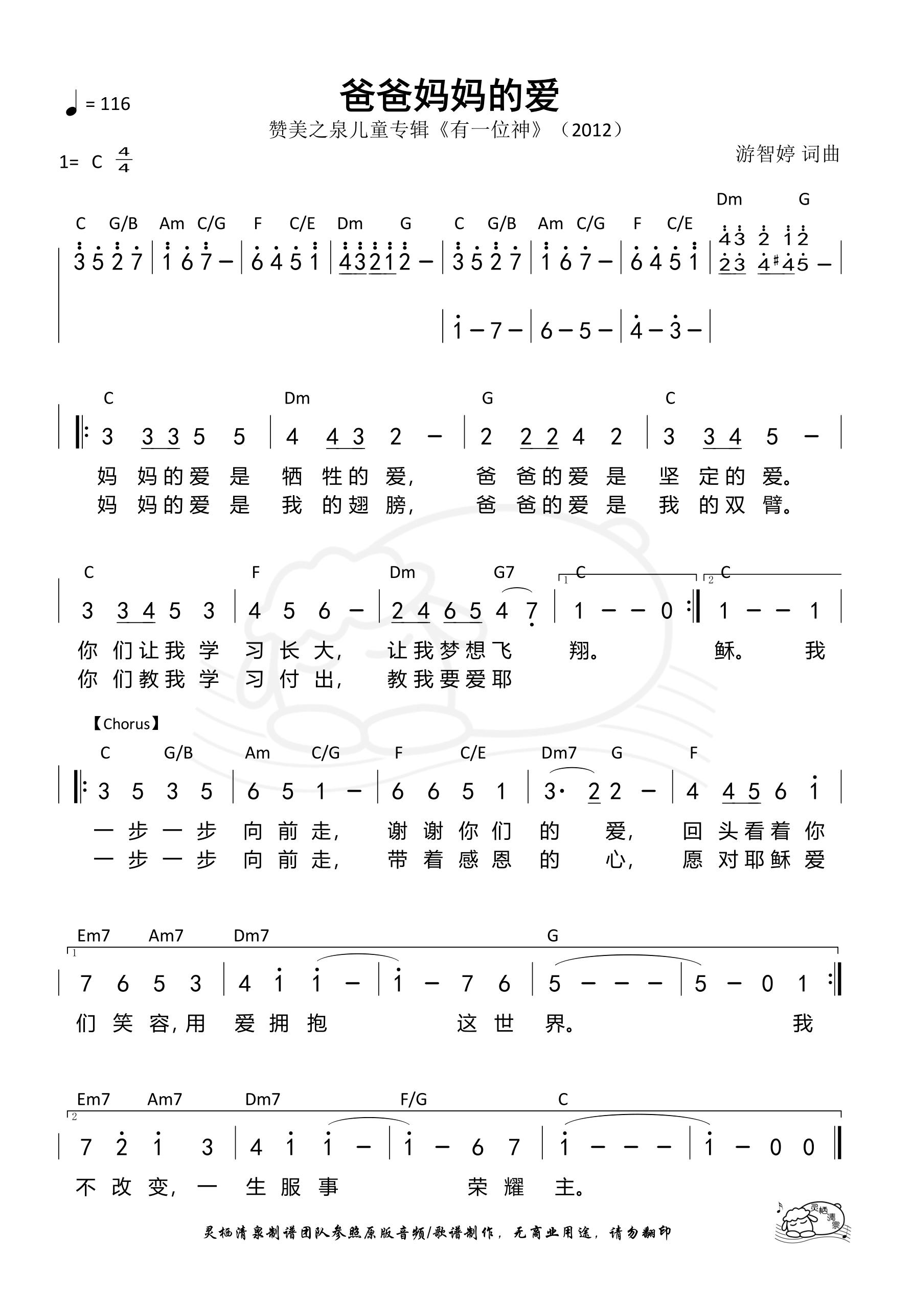 《第282首 - 爸爸妈妈的爱 和弦简谱》