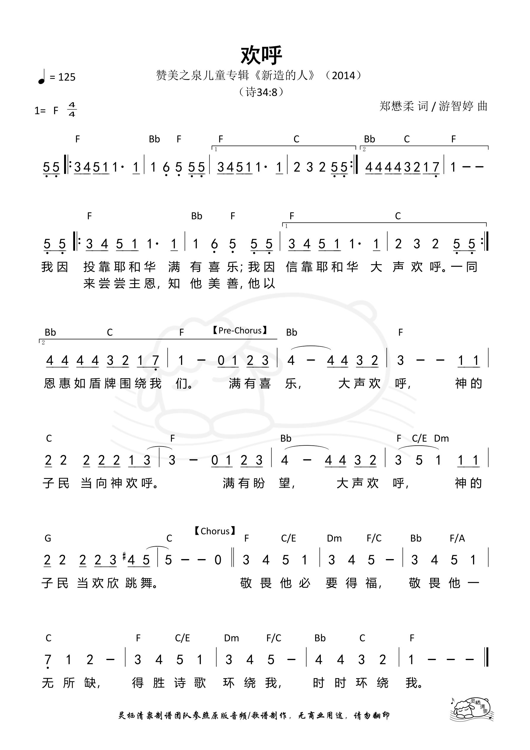 《第331首 - 欢呼(赞美之泉) 和弦简谱》