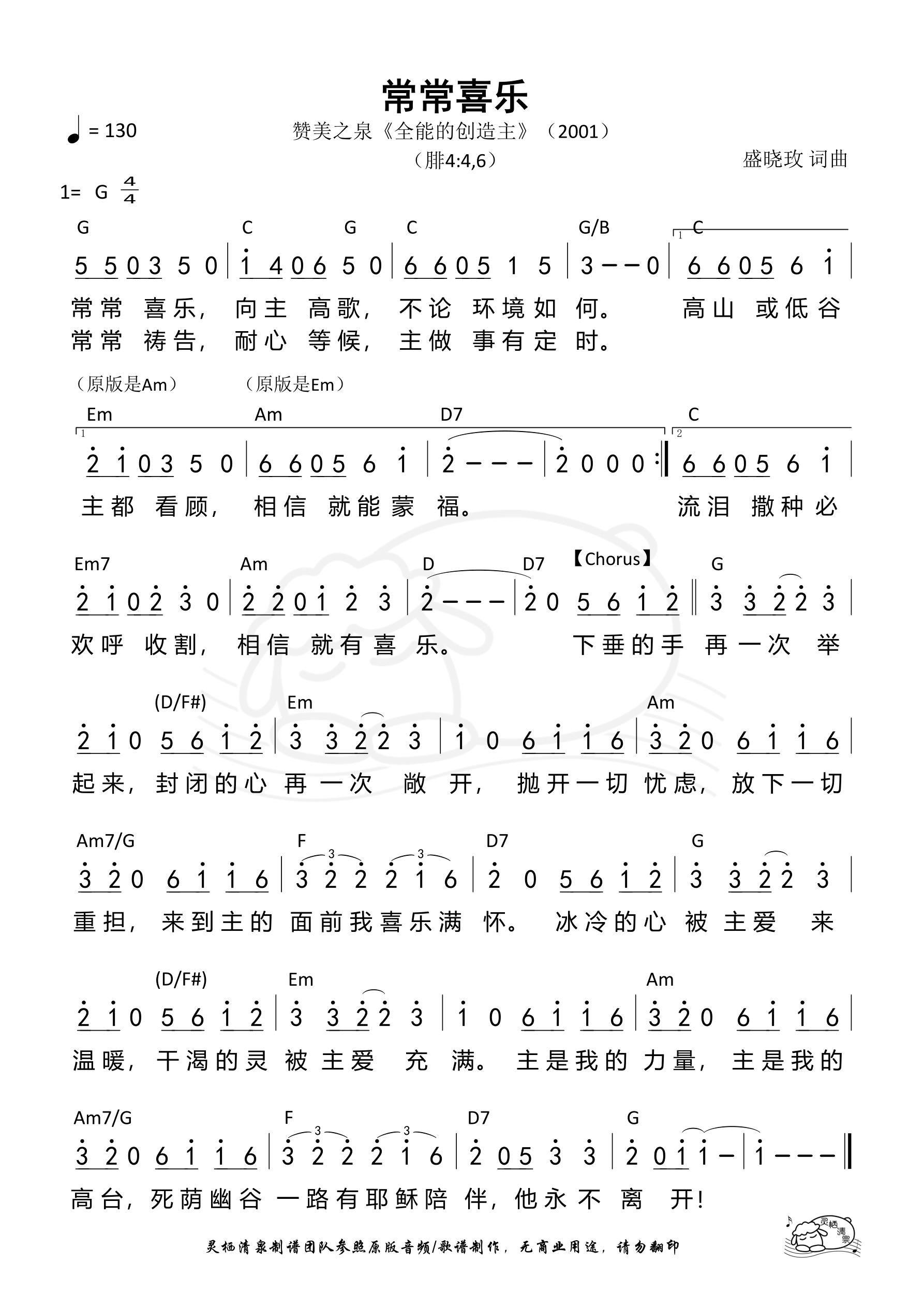 《第67首 - 常常喜乐 和弦简谱》