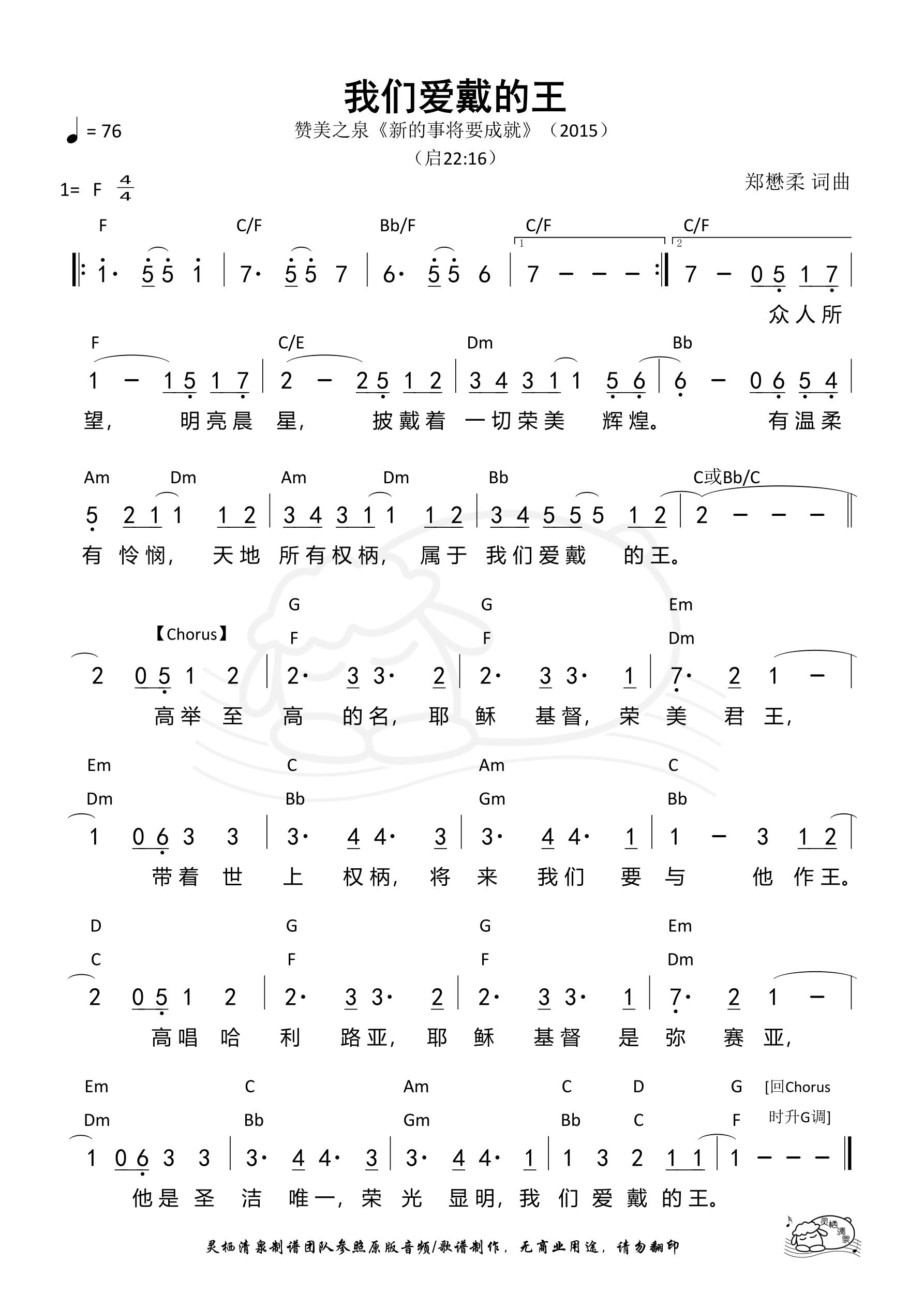 《第336首 - 我们爱戴的王 和弦简谱》