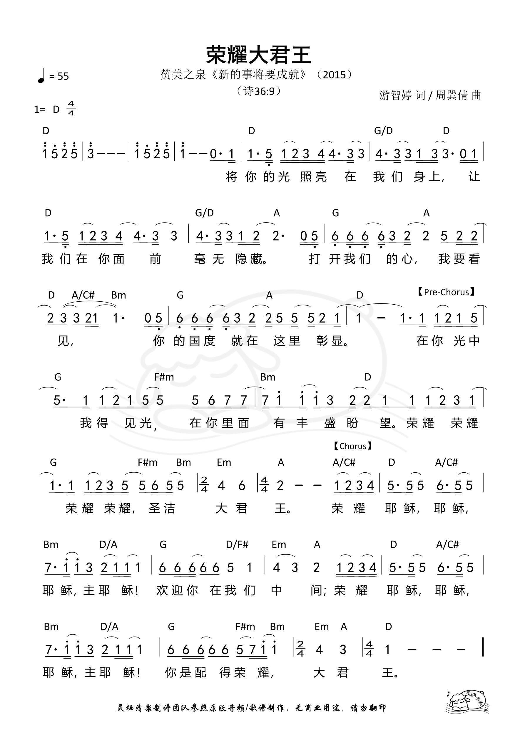 《第337首 - 荣耀大君王 和弦简谱》