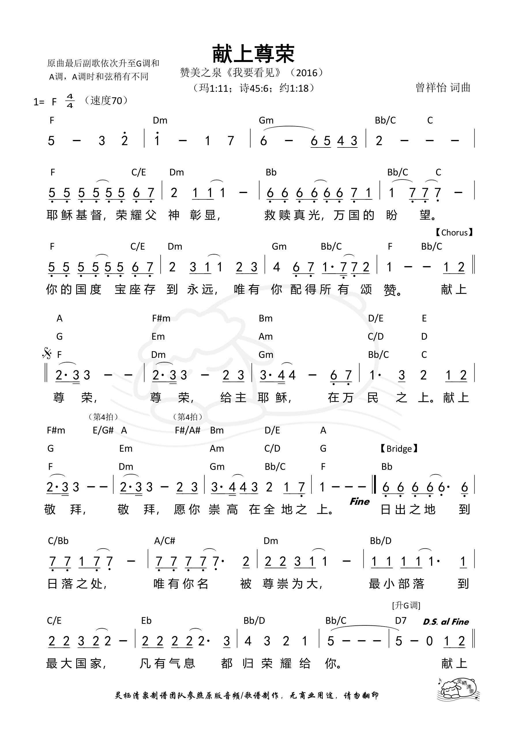 《第365首 - 献上尊荣 和弦简谱》
