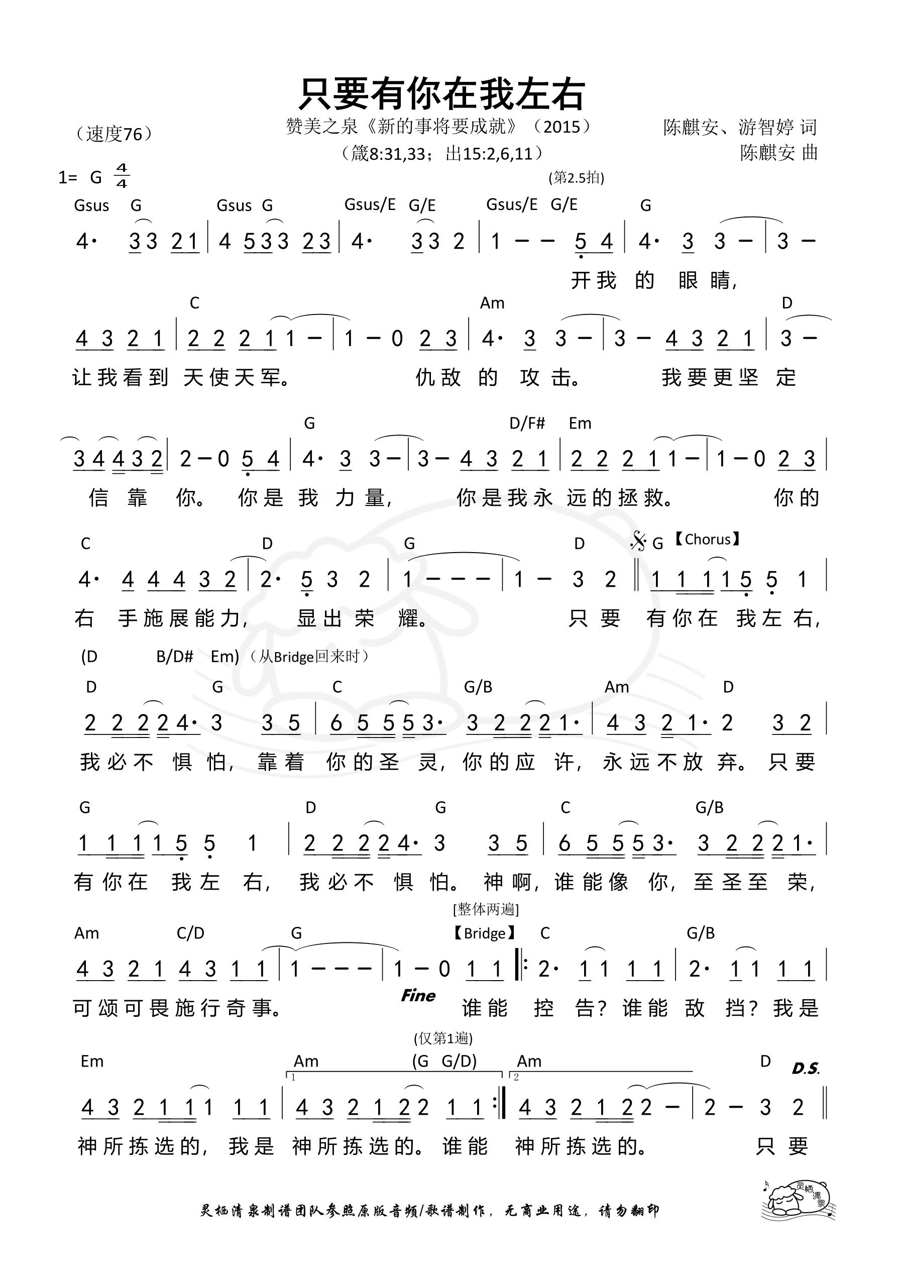 《第335首 - 只要有你在我左右 和弦简谱》