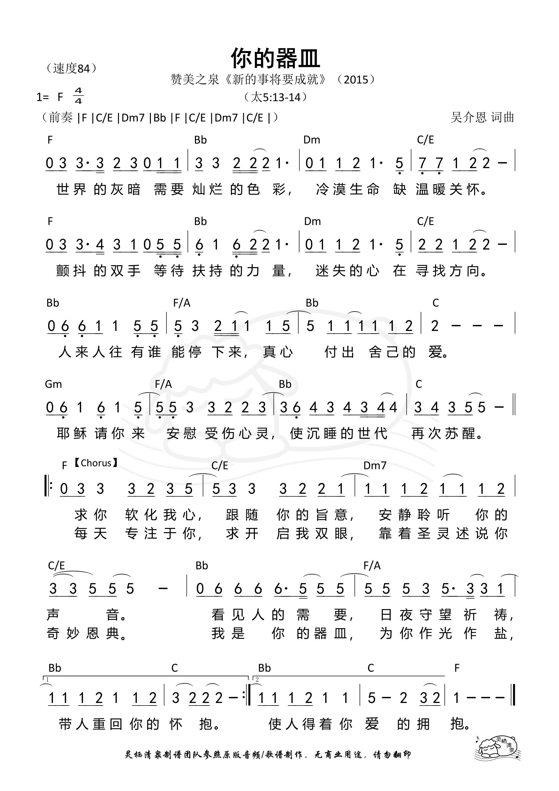 《第355首 - 你的器皿 和弦简谱》