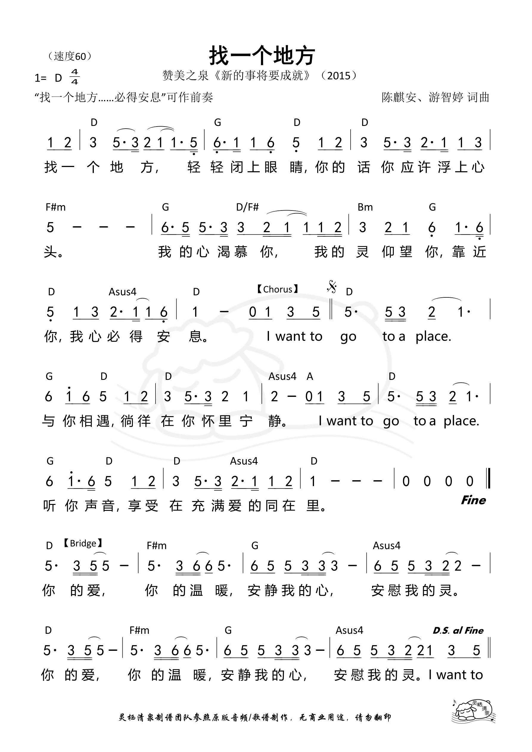 《第345首 - 找一个地方 和弦简谱》
