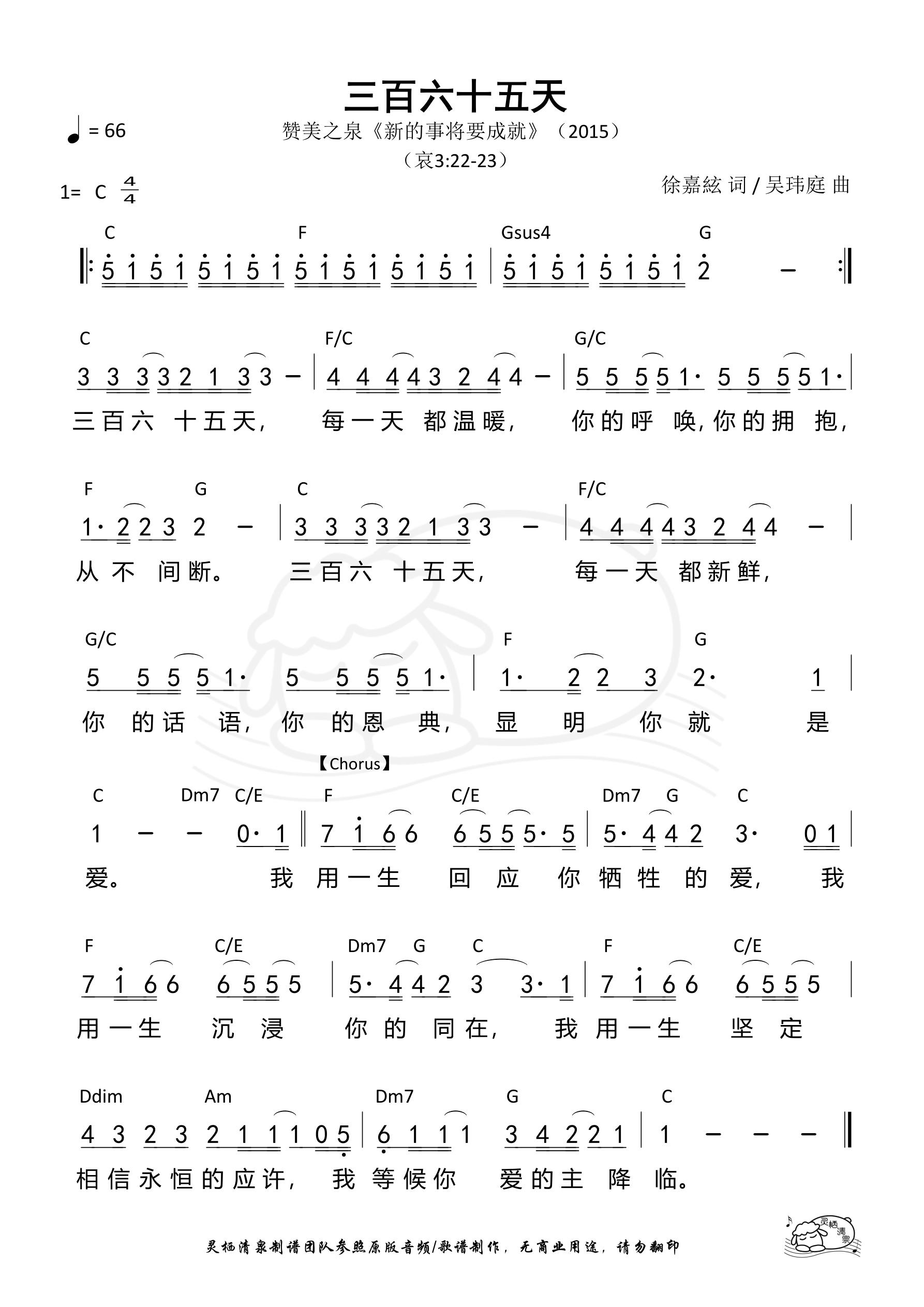 《第354首 - 三百六十五天 和弦简谱》