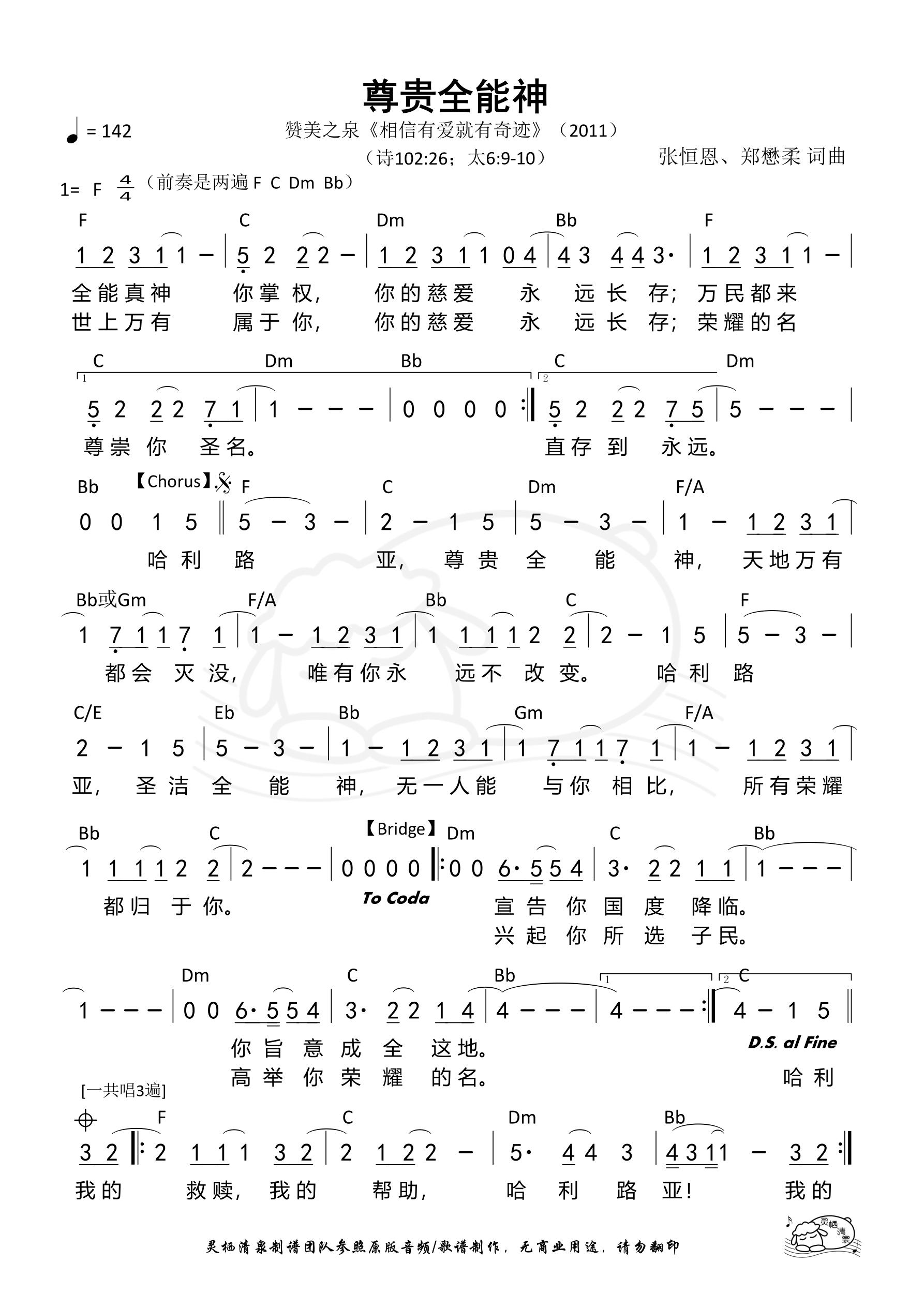 《第267首 - 尊贵全能神 和弦简谱》