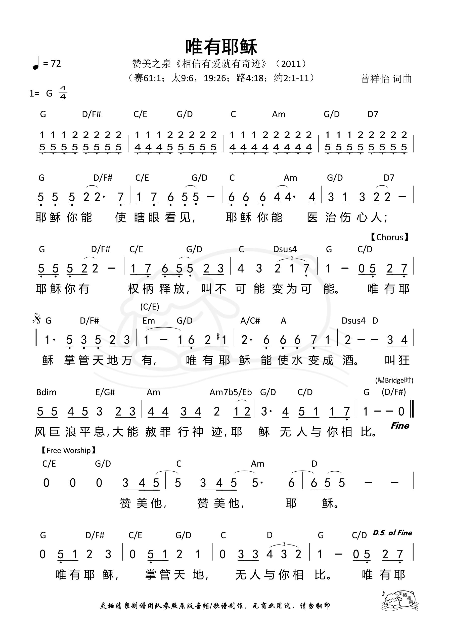 《第268首 - 唯有耶稣(赞美之泉) 和弦简谱》