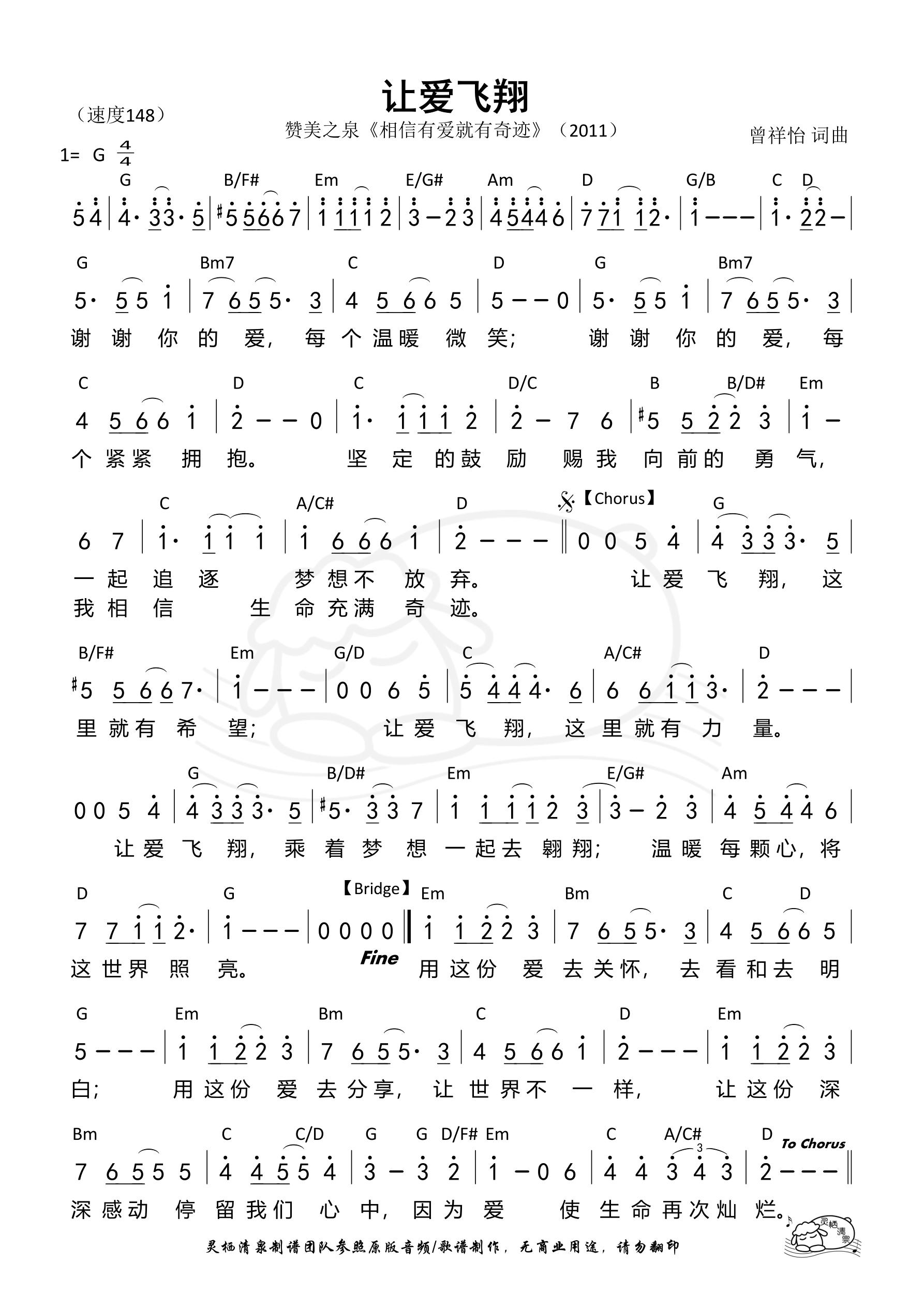 《第275首 - 让爱飞翔 和弦简谱》
