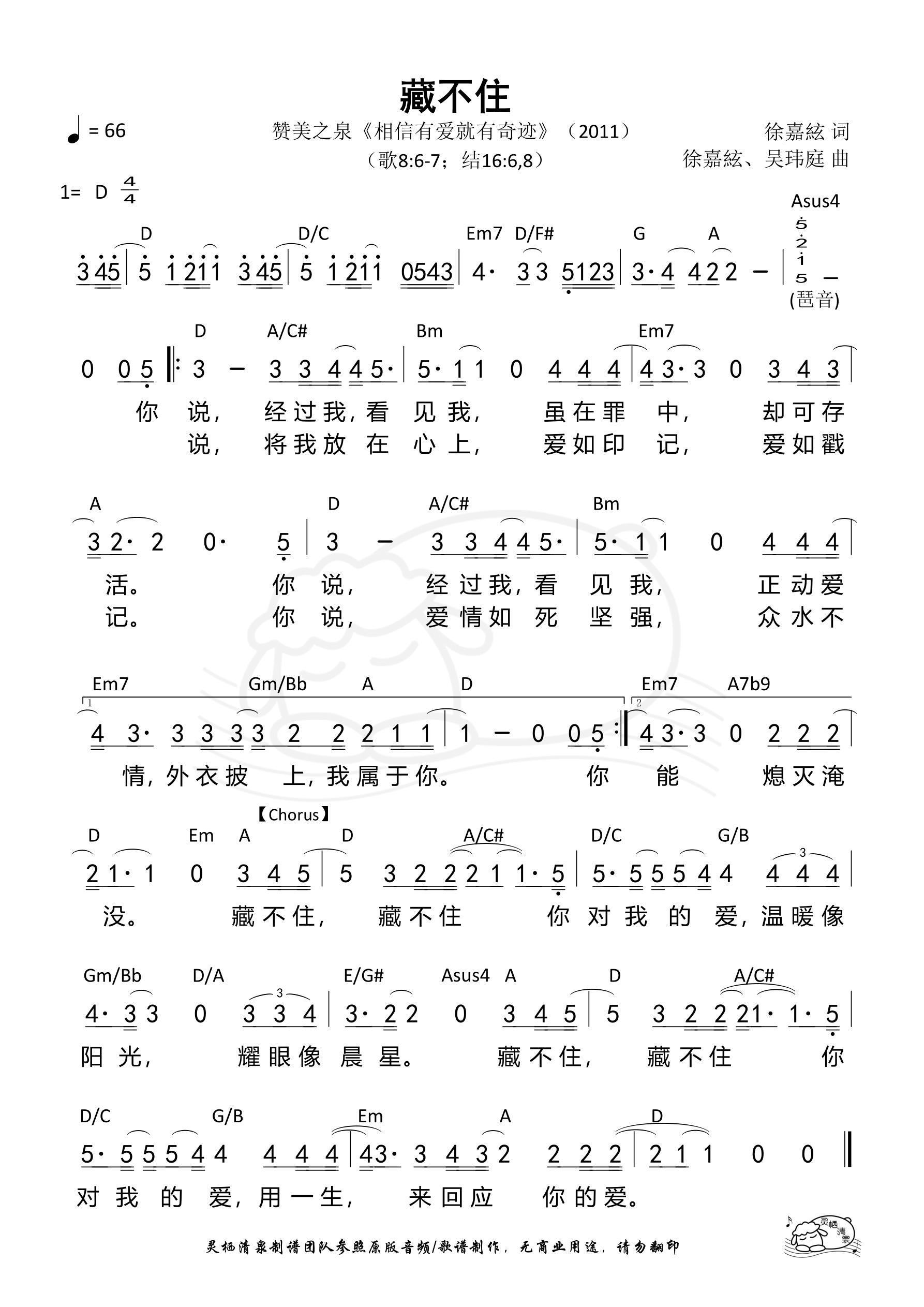《第277首 - 藏不住 和弦简谱》