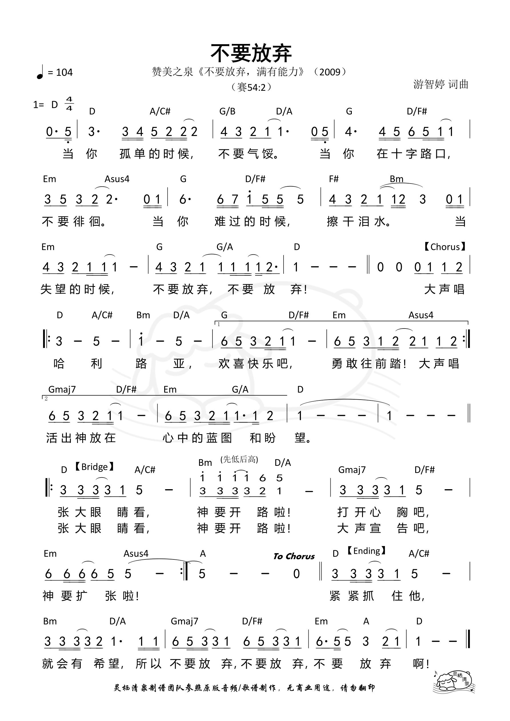 《第232首 - 不要放弃 和弦简谱》