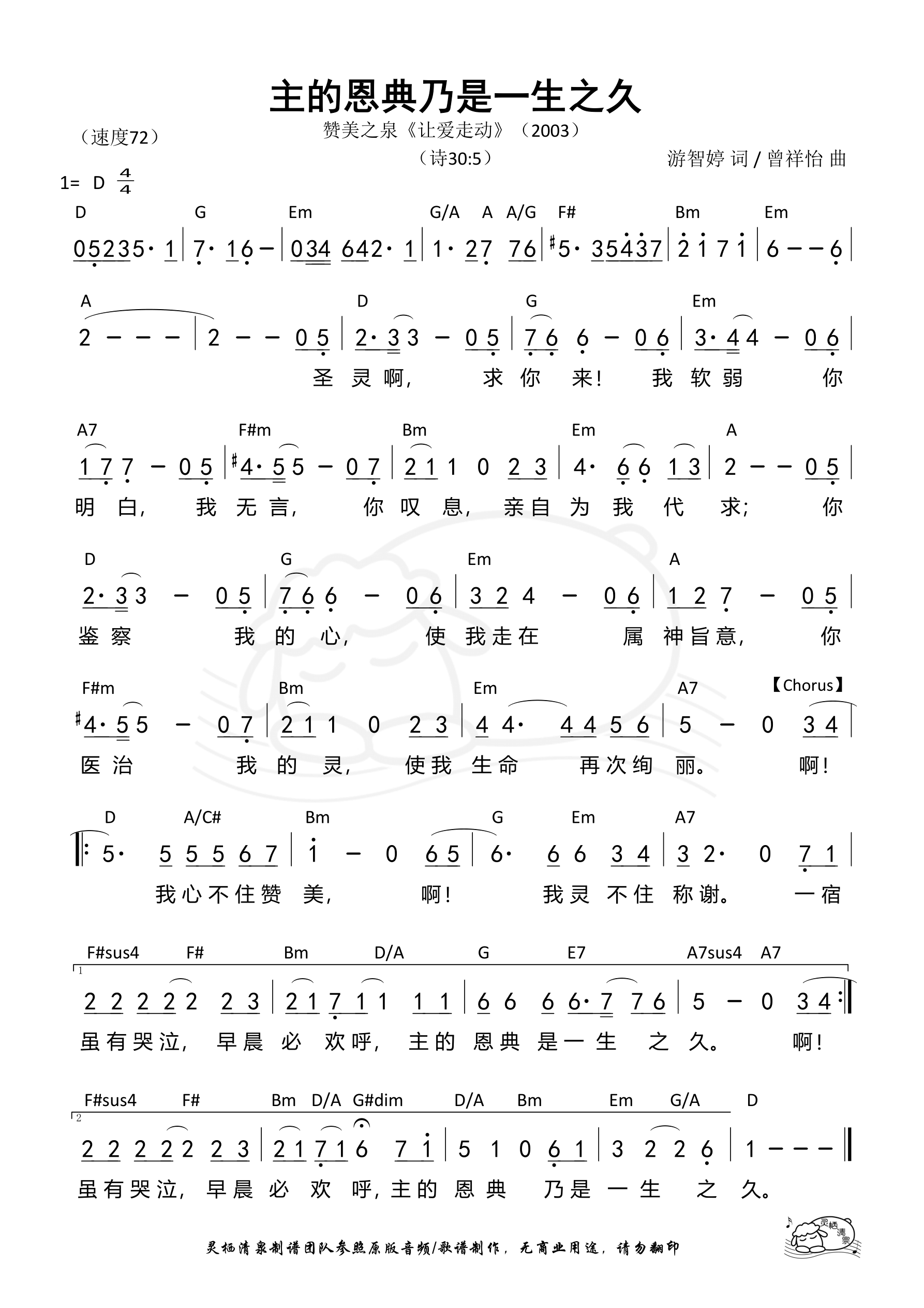 《第103首 - 主的恩典乃是一生之久 和弦简谱》