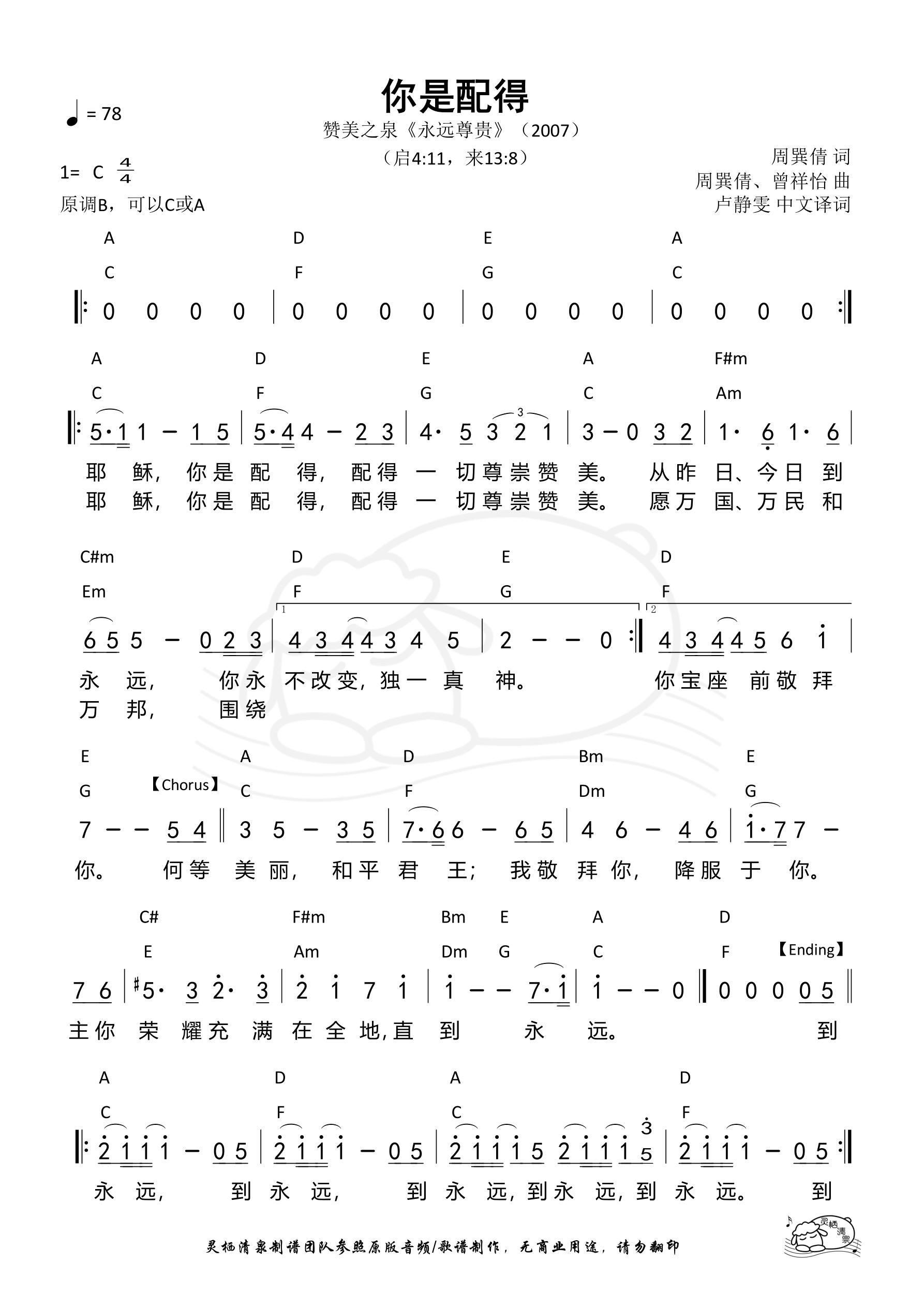 《第173首 - 你是配得(耶稣你是配得) 和弦简谱》