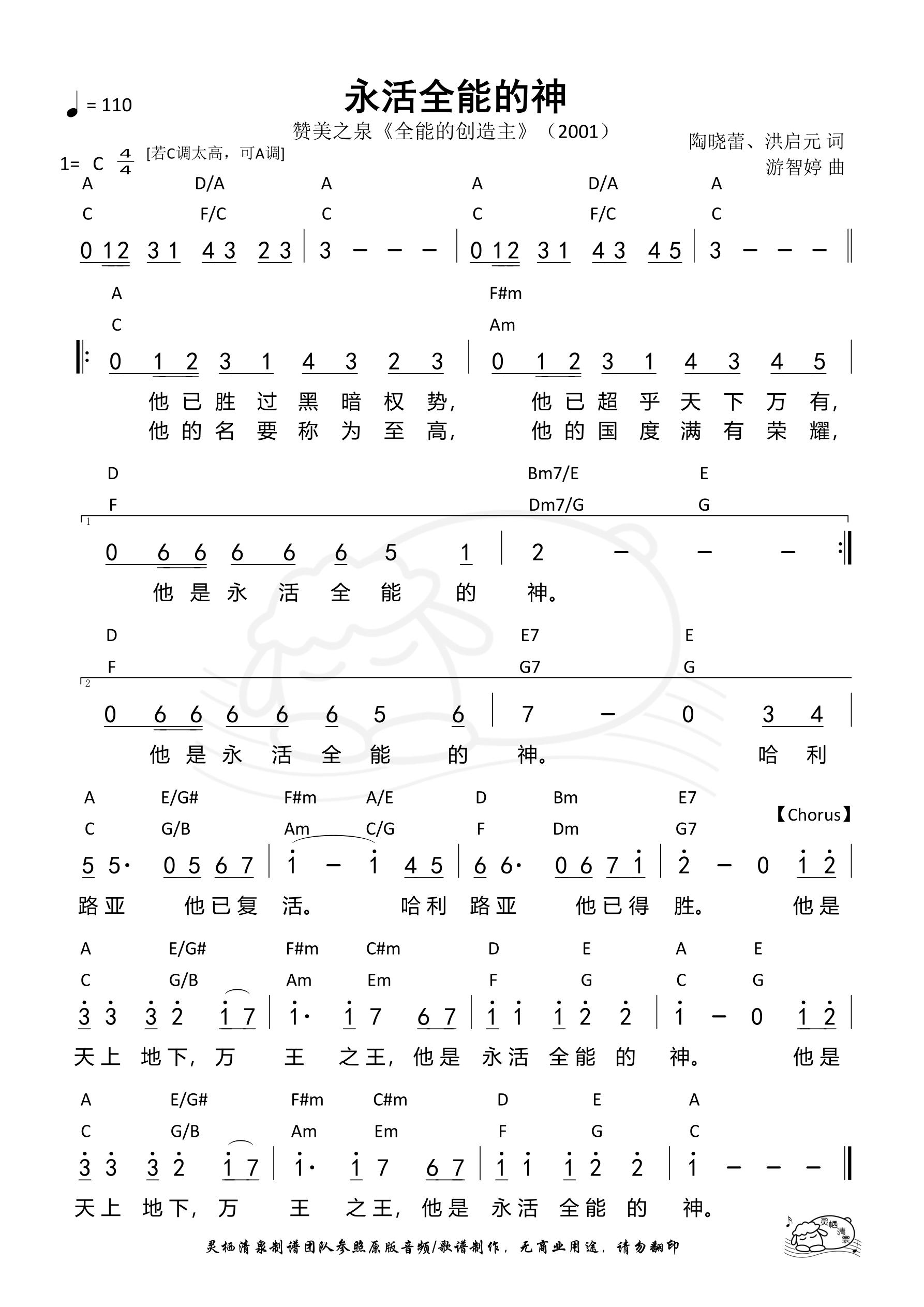 《第58首 - 永活全能的神 和弦简谱》