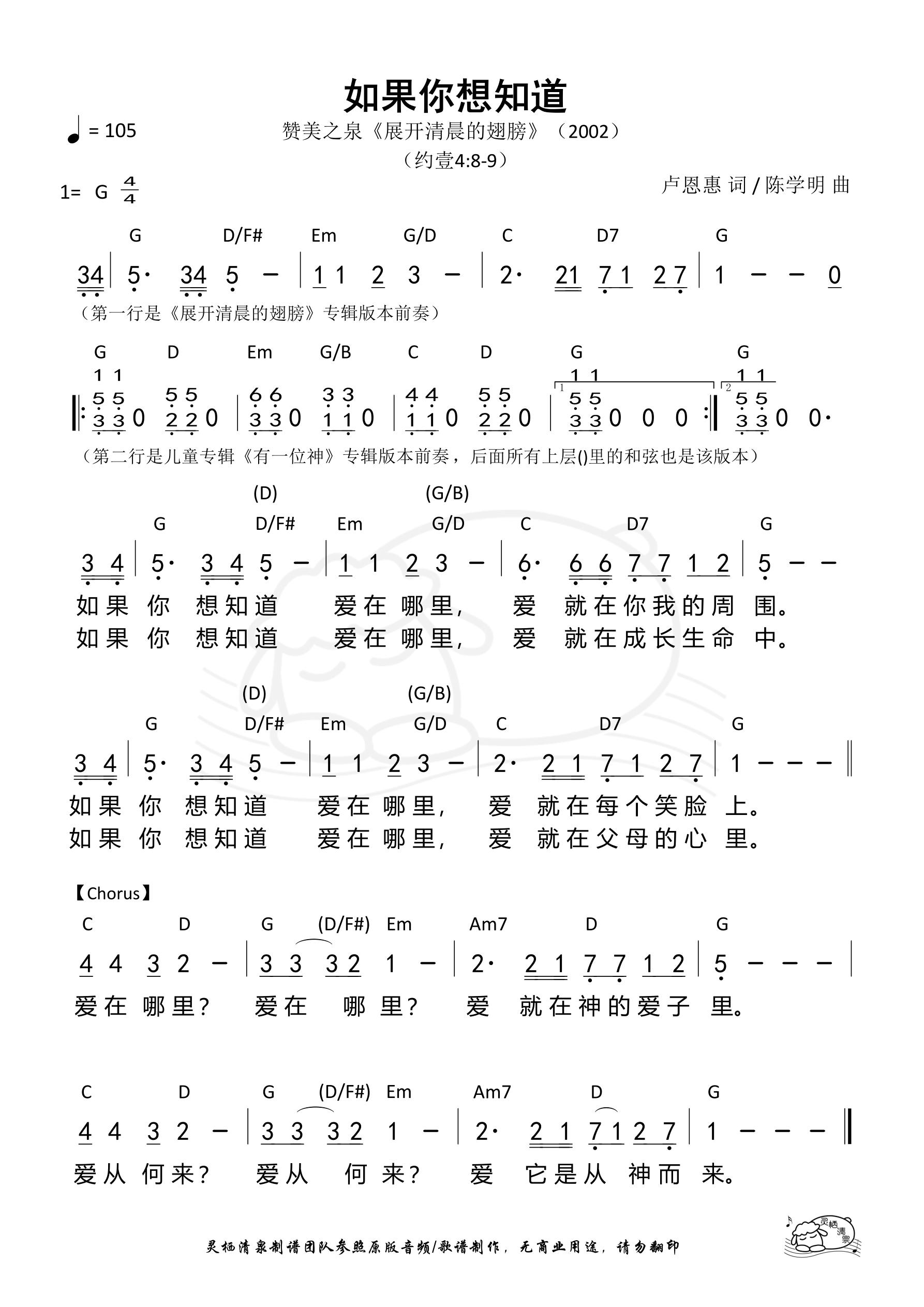 《第73首 - 如果你想知道 和弦简谱》