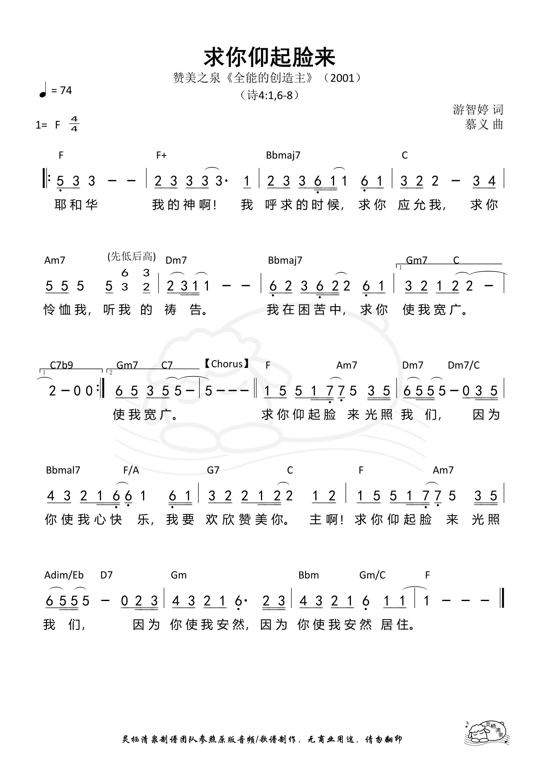 《第62首 - 求你仰起脸来 和弦简谱》
