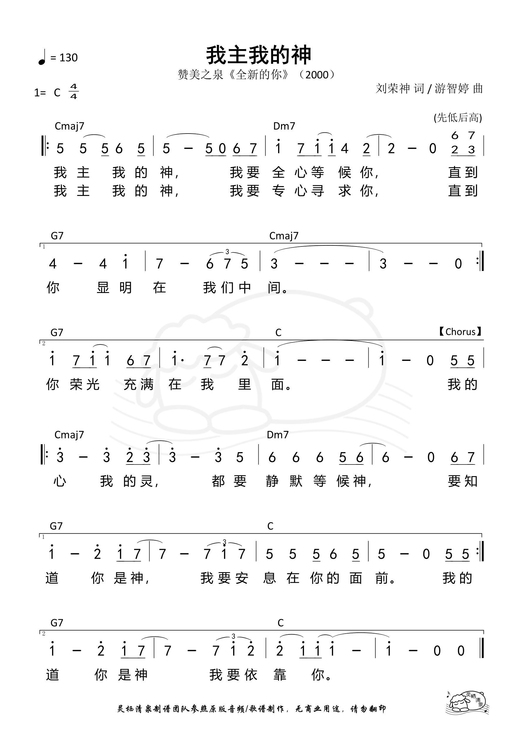 《第56首 - 我主我的神 和弦简谱》