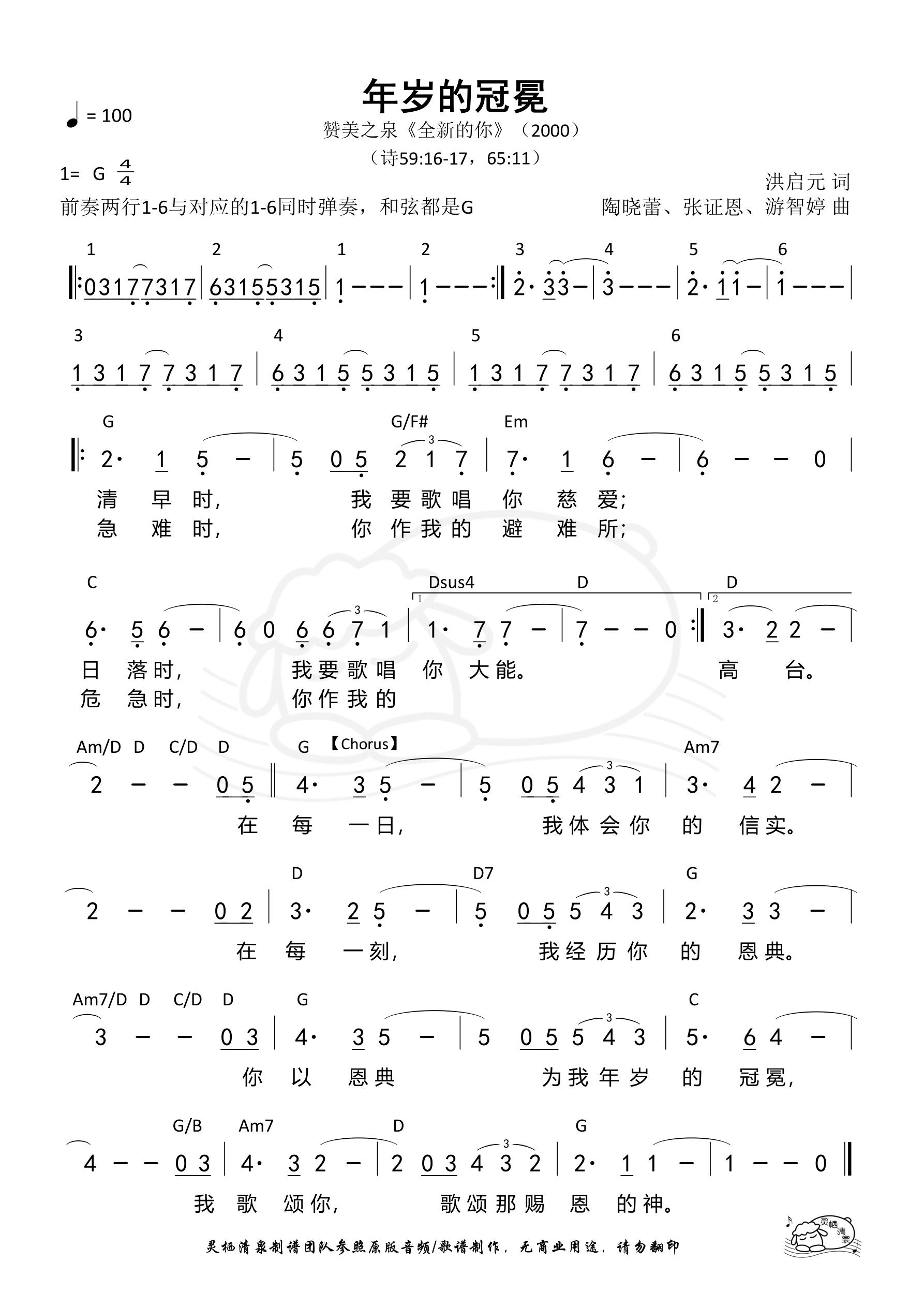 《第51首 - 年岁的冠冕 和弦简谱》