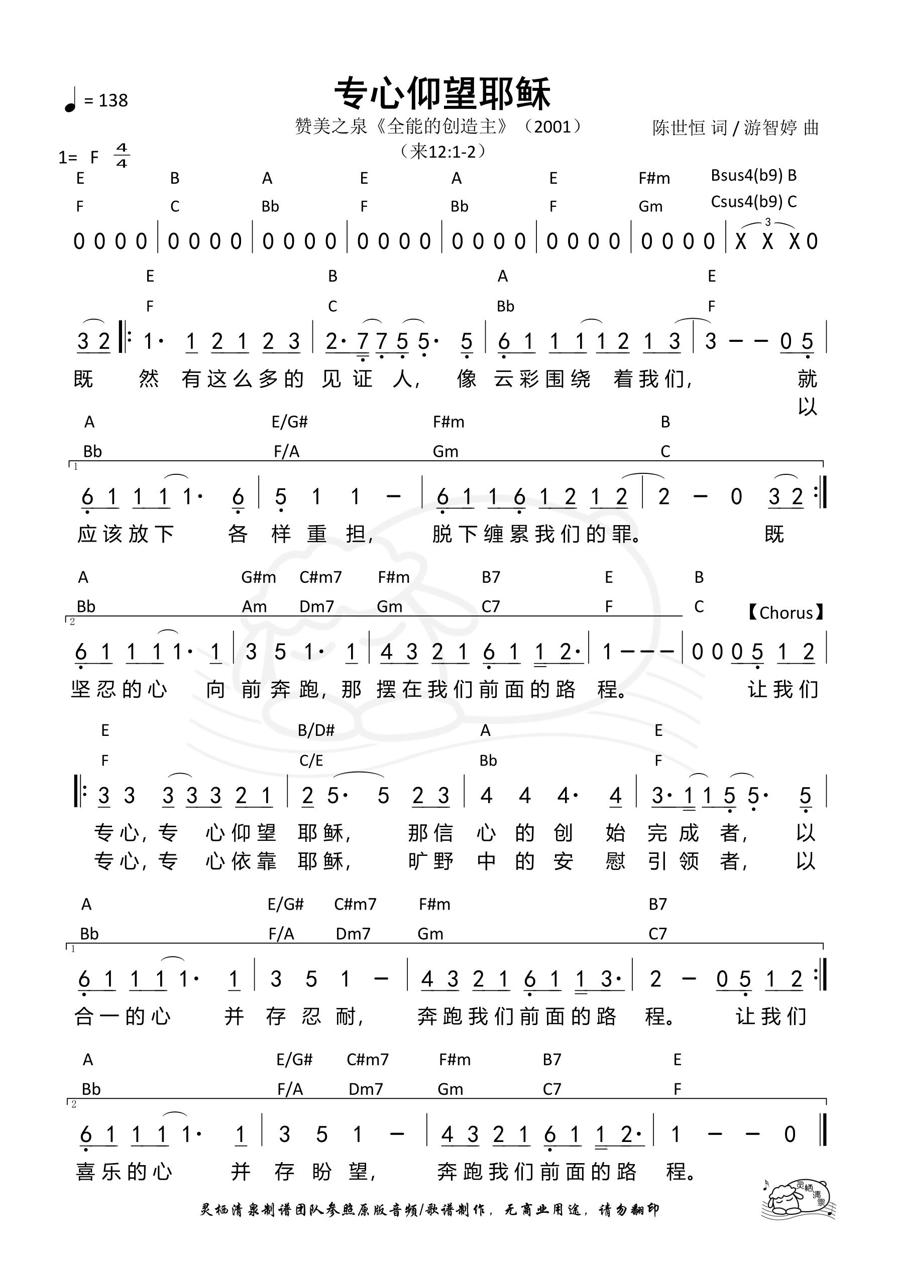 《第69首 - 专心仰望耶稣(原版) 和弦简谱》