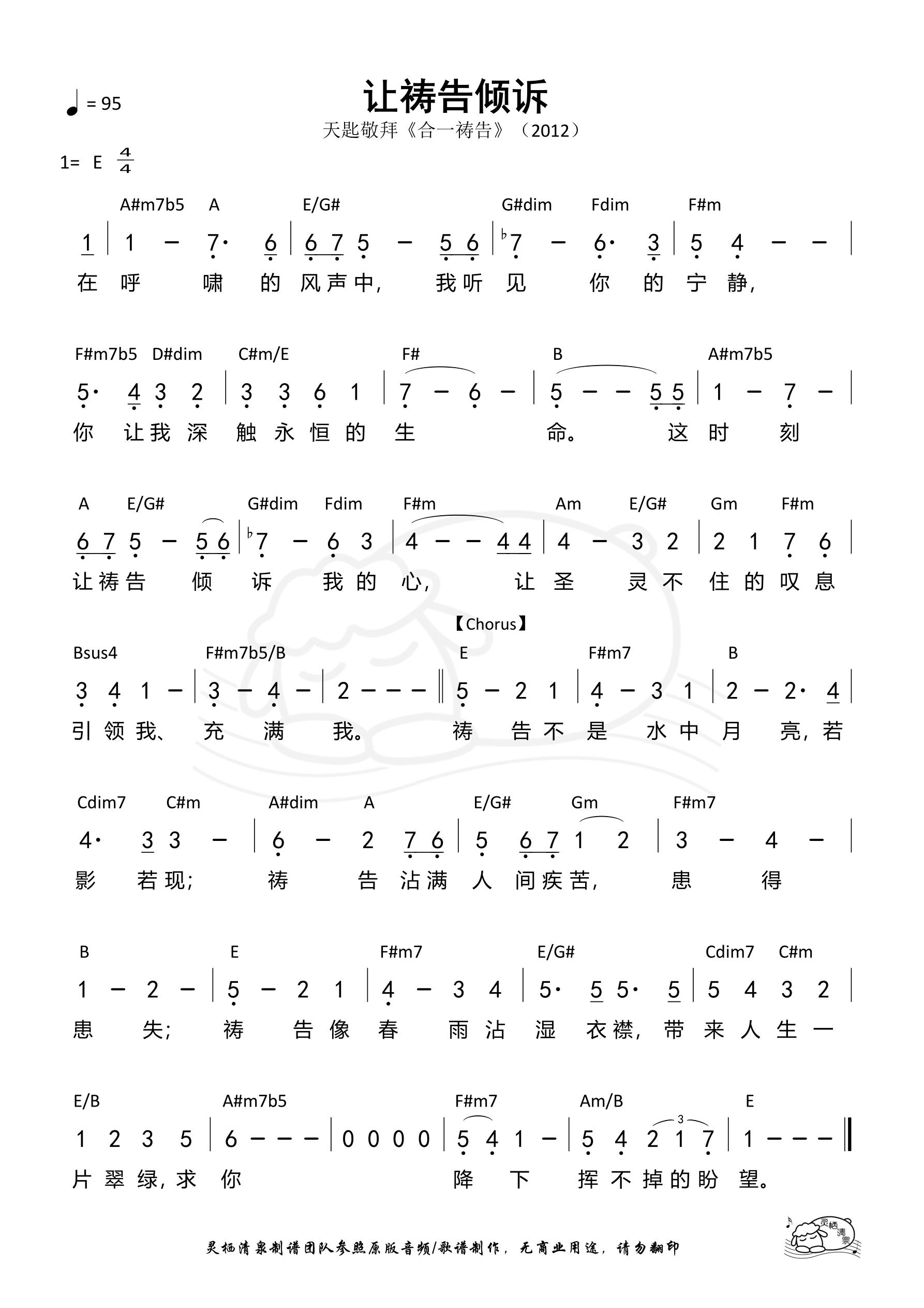 《第891首 - 让祷告倾诉 和弦简谱》
