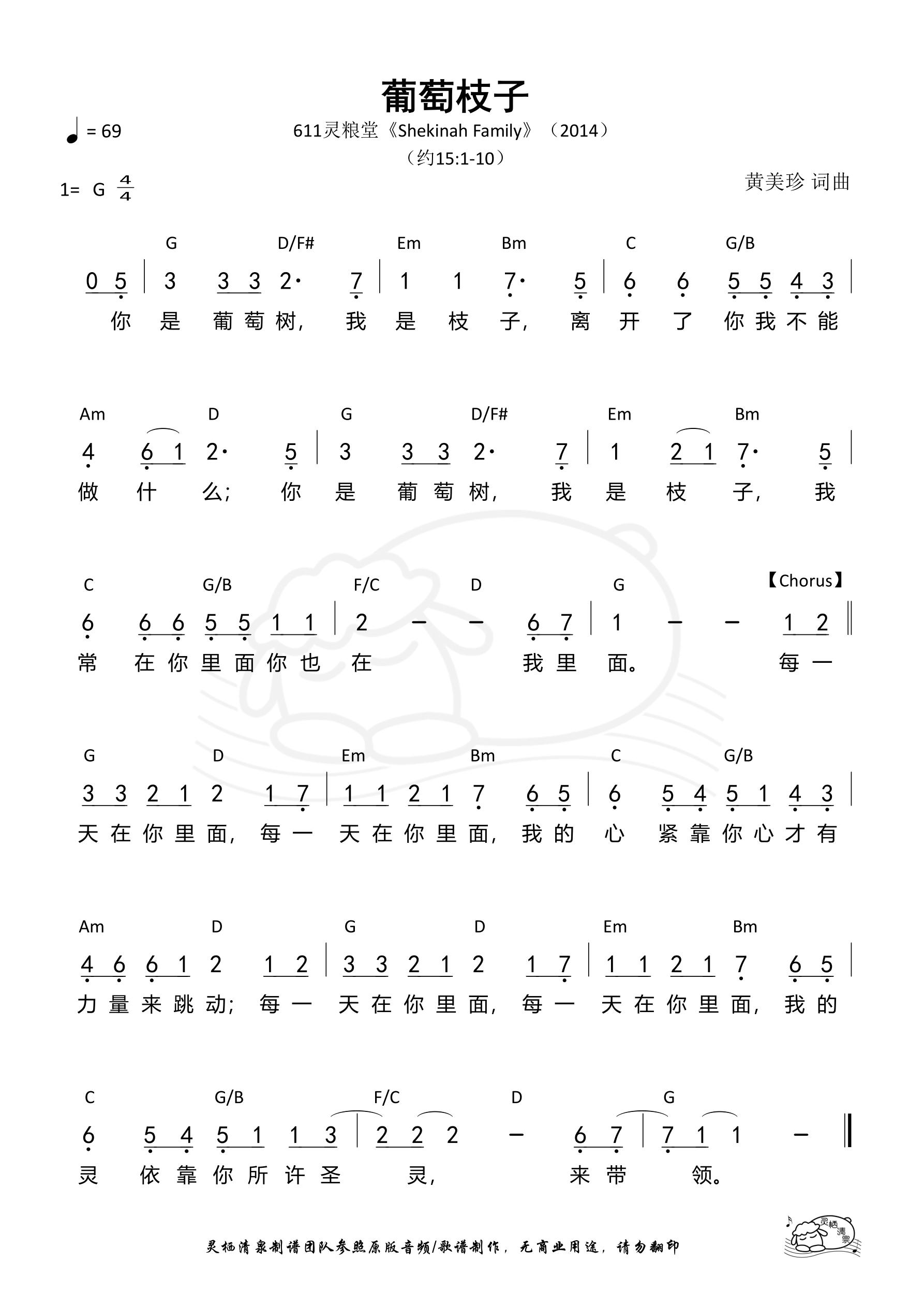 《第892首 - 葡萄枝子 和弦简谱》