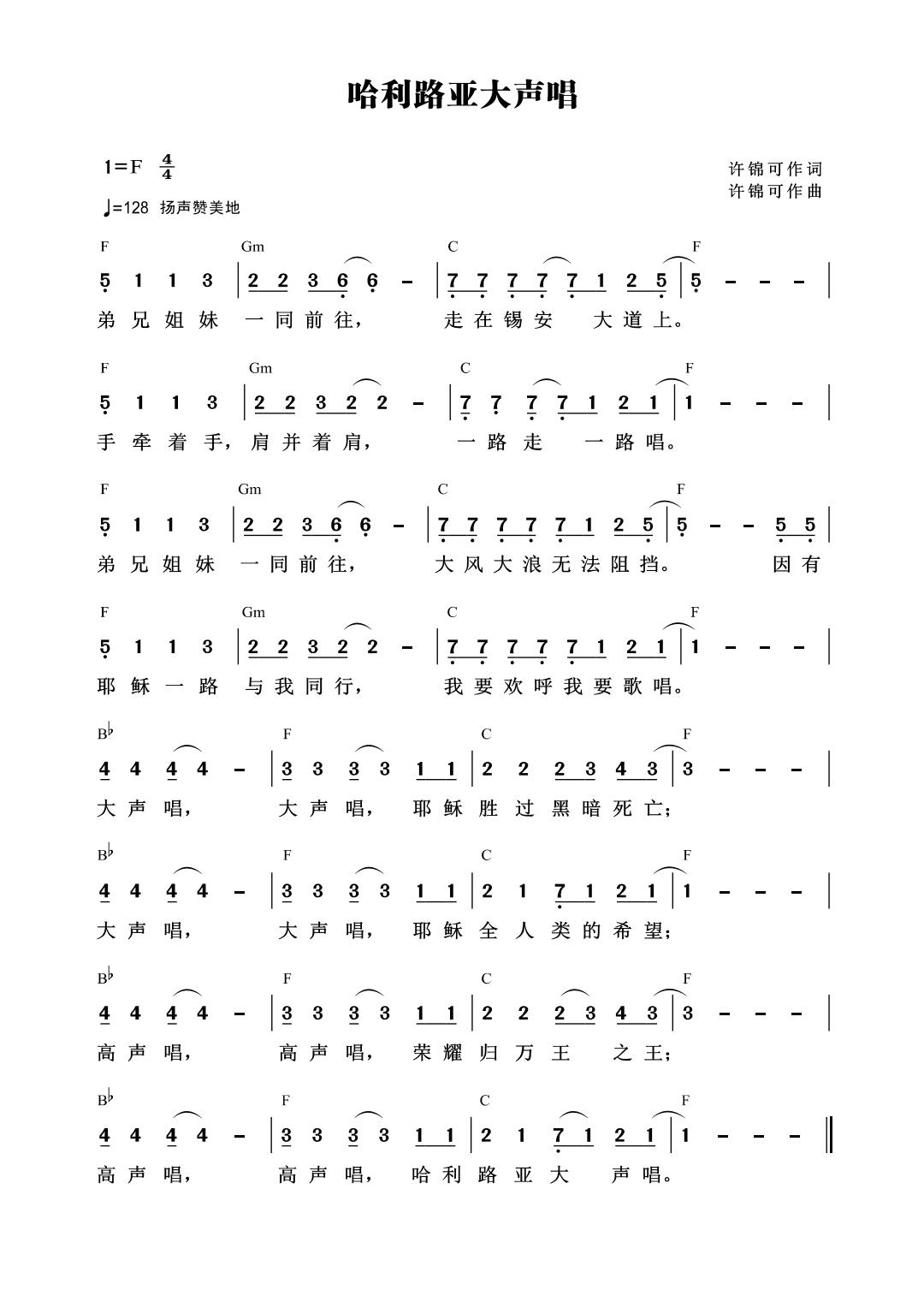 《哈利路亚大声唱 官方和弦简谱》