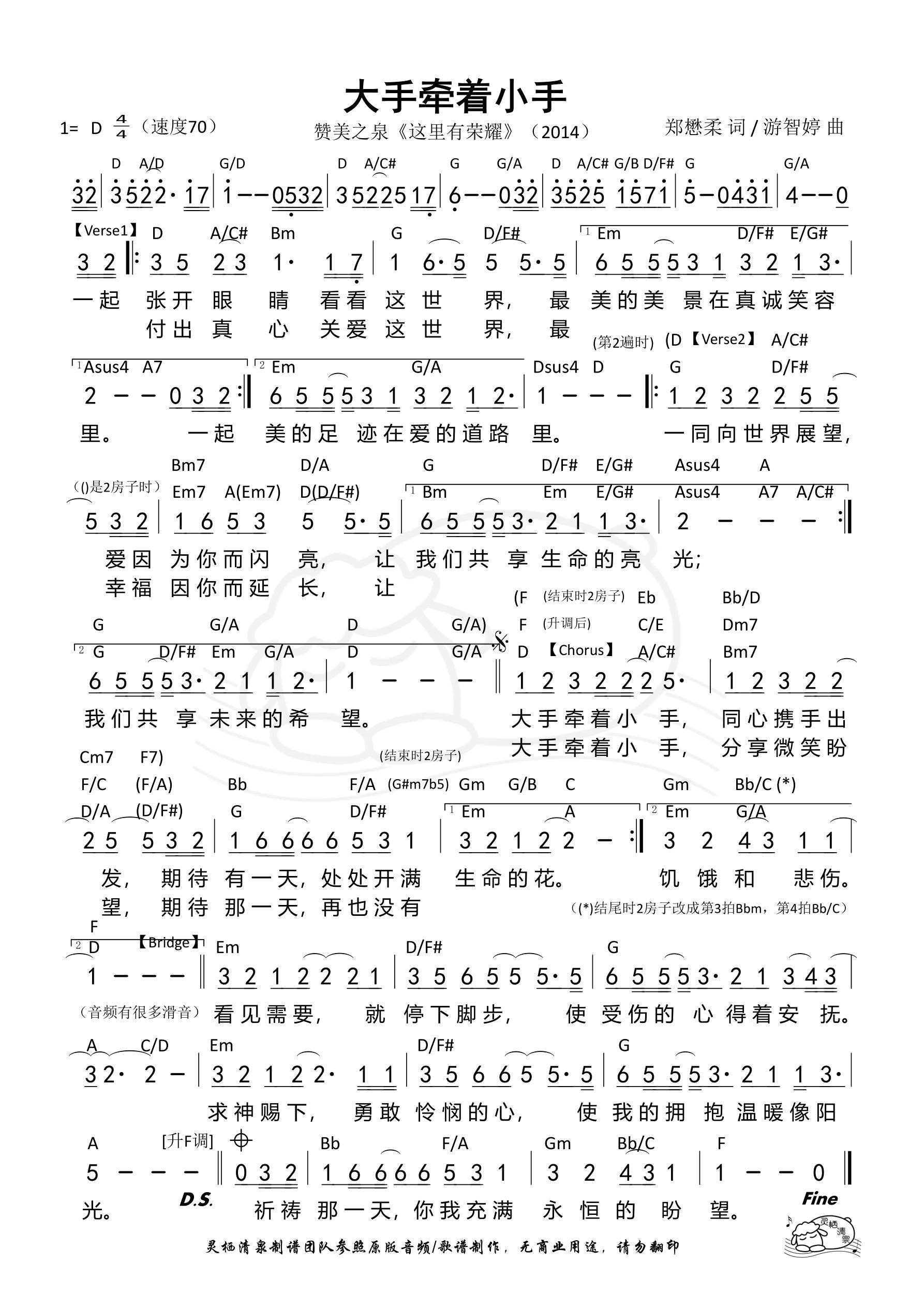 《第315首 - 大手牵着小手 和弦简谱》