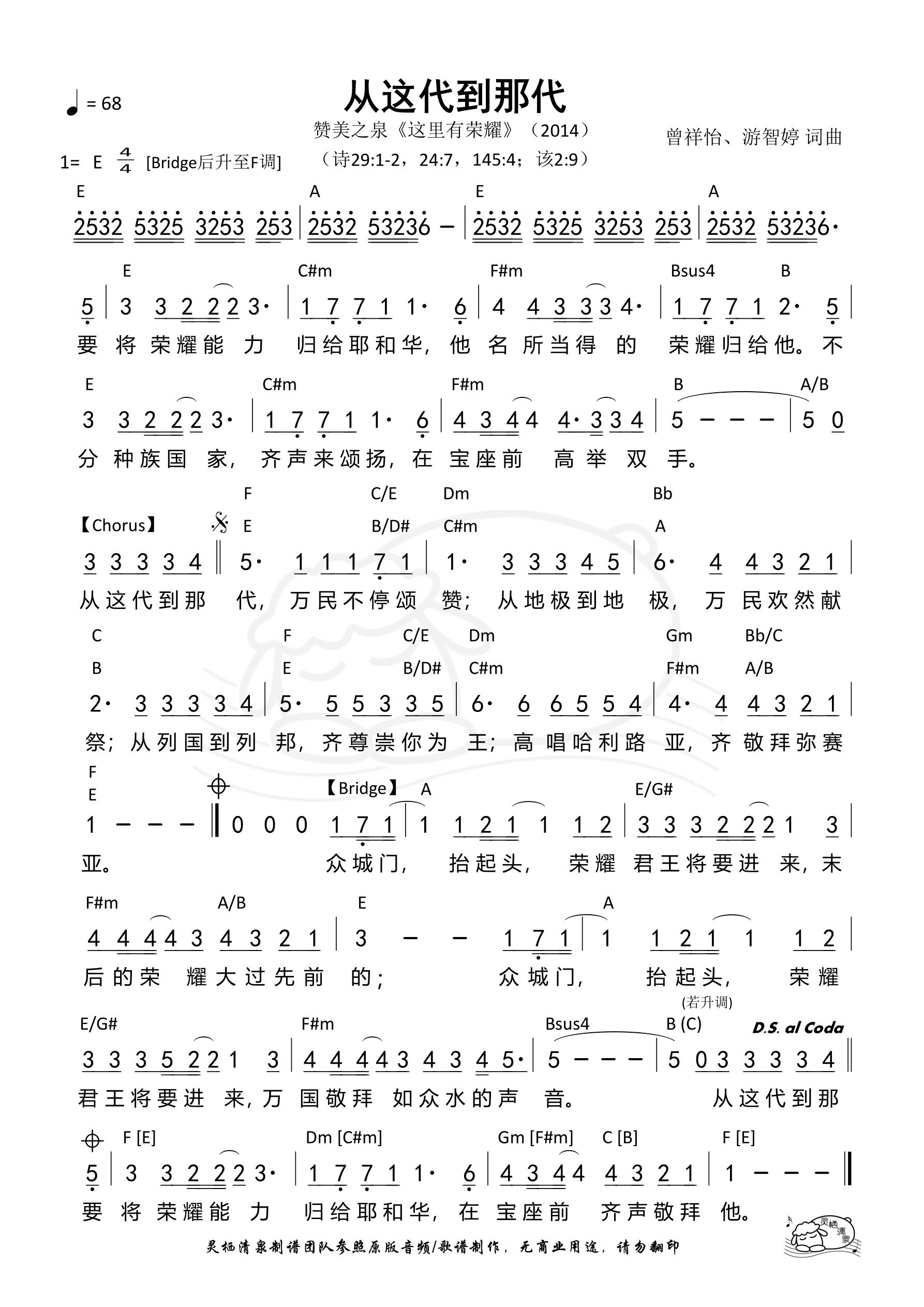 《第320首 - 从这代到那代 和弦简谱》
