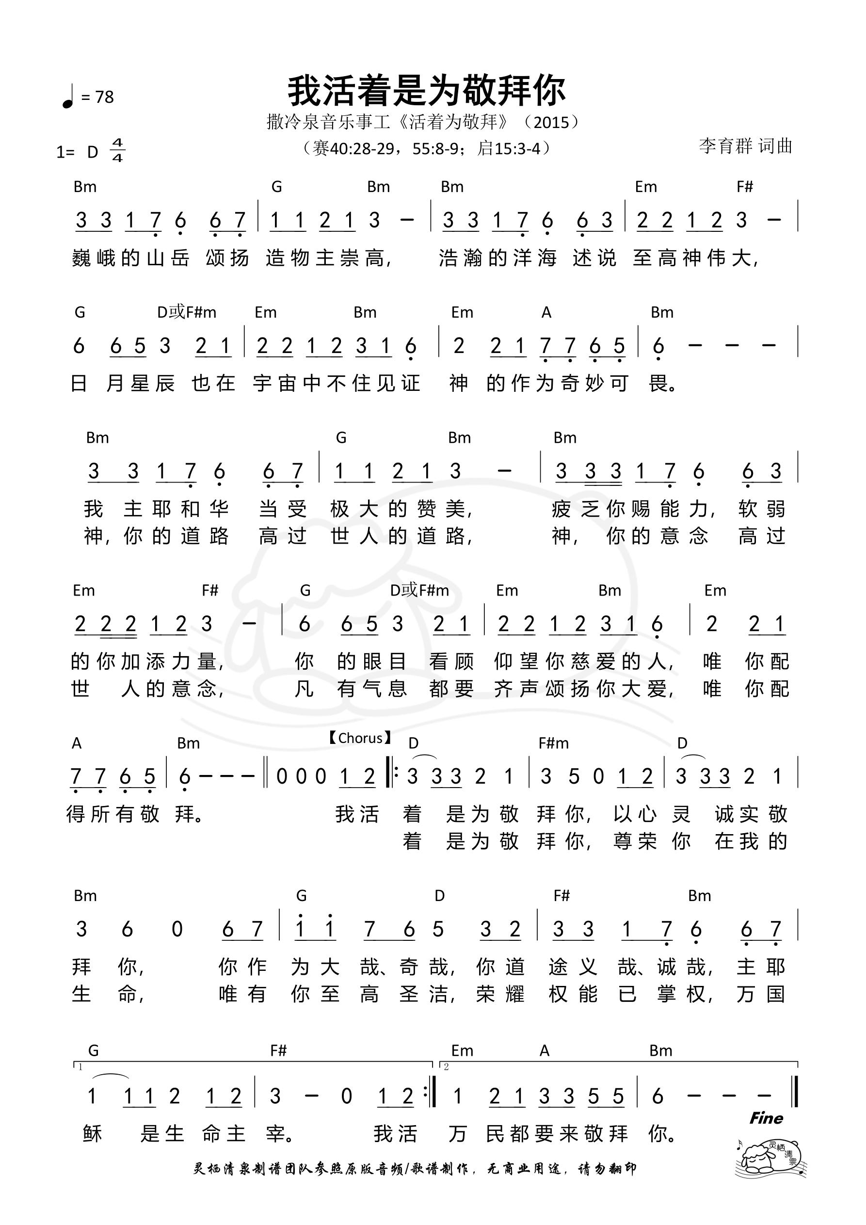 《第217首 - 我活着是为敬拜你 和弦简谱》