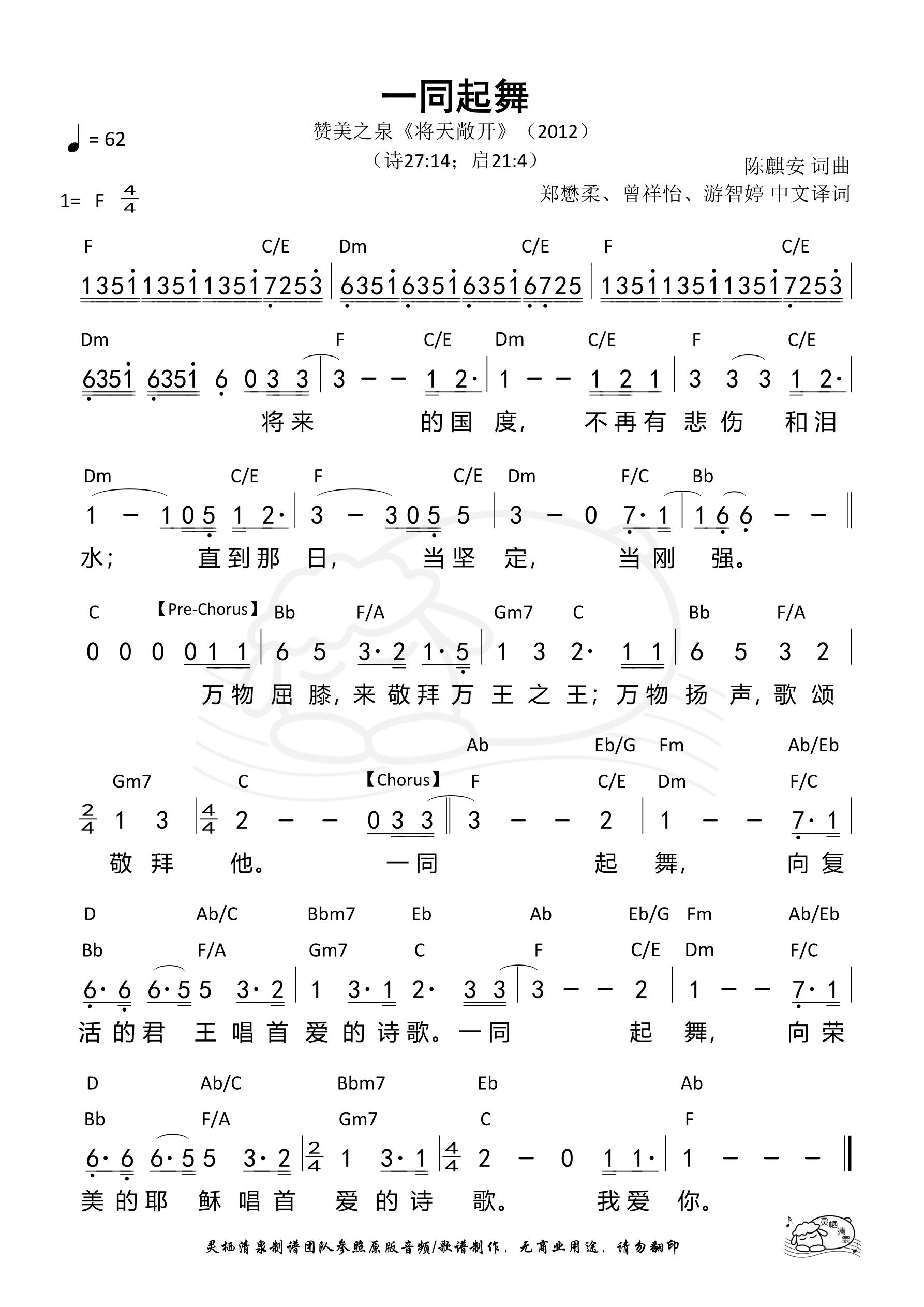 《第288首 - 一同起舞 和弦简谱》