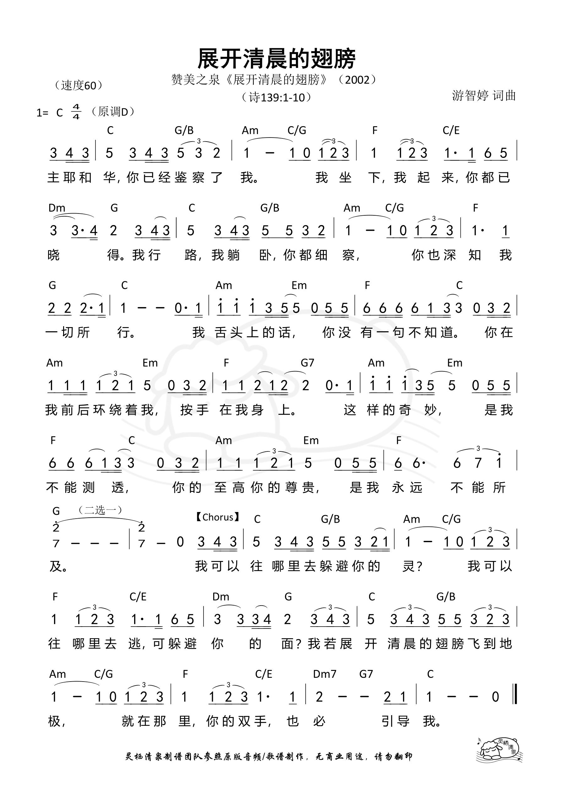 《第75首 - 展开清晨的翅膀(C调) 和弦简谱》